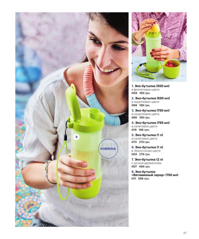 эко бутылка витаминный заряд