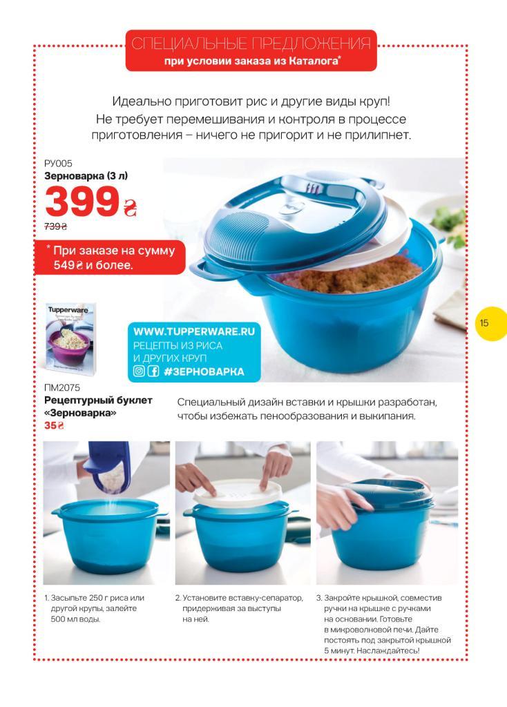рисоварка tupperware цена