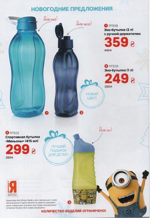 эко бутылки для воды