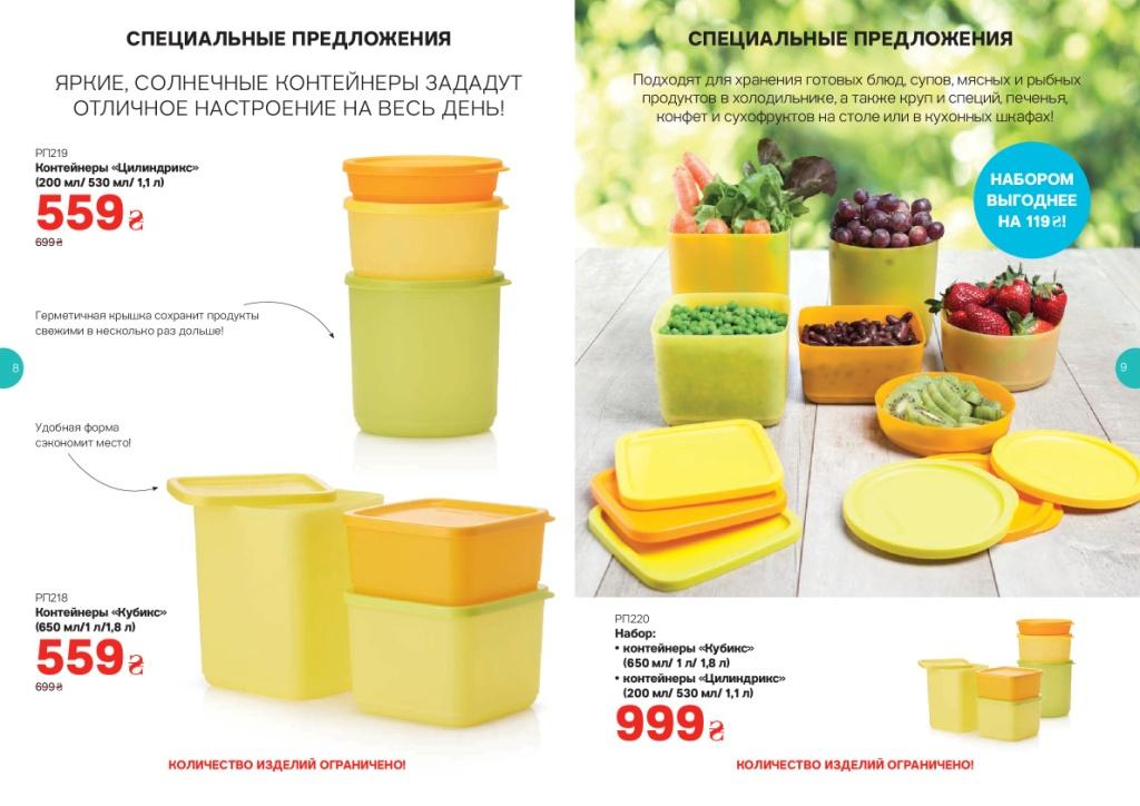 кубикс tupperware для удобного и компактного хранения продуктов в холодильнике и кухонных шкафах