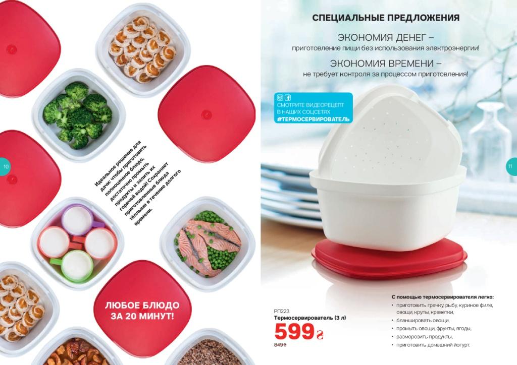Термосервирователь Tupperware для приготовления блюд с помощью только кипятка