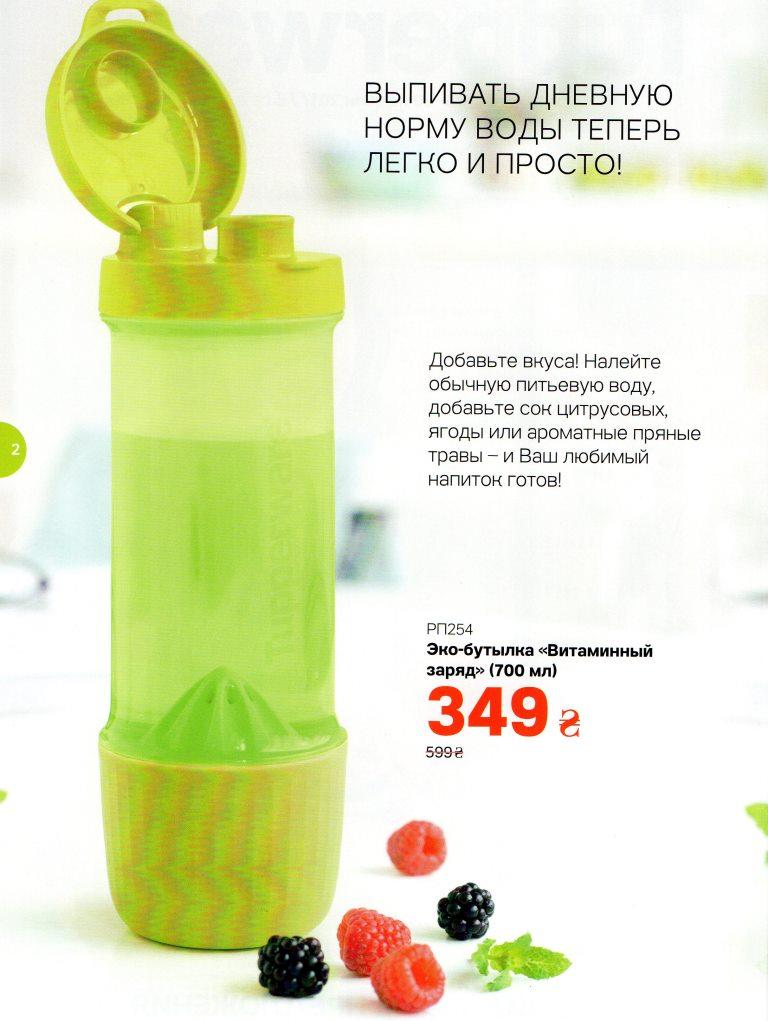 Эко-бутылка витаминный заряд