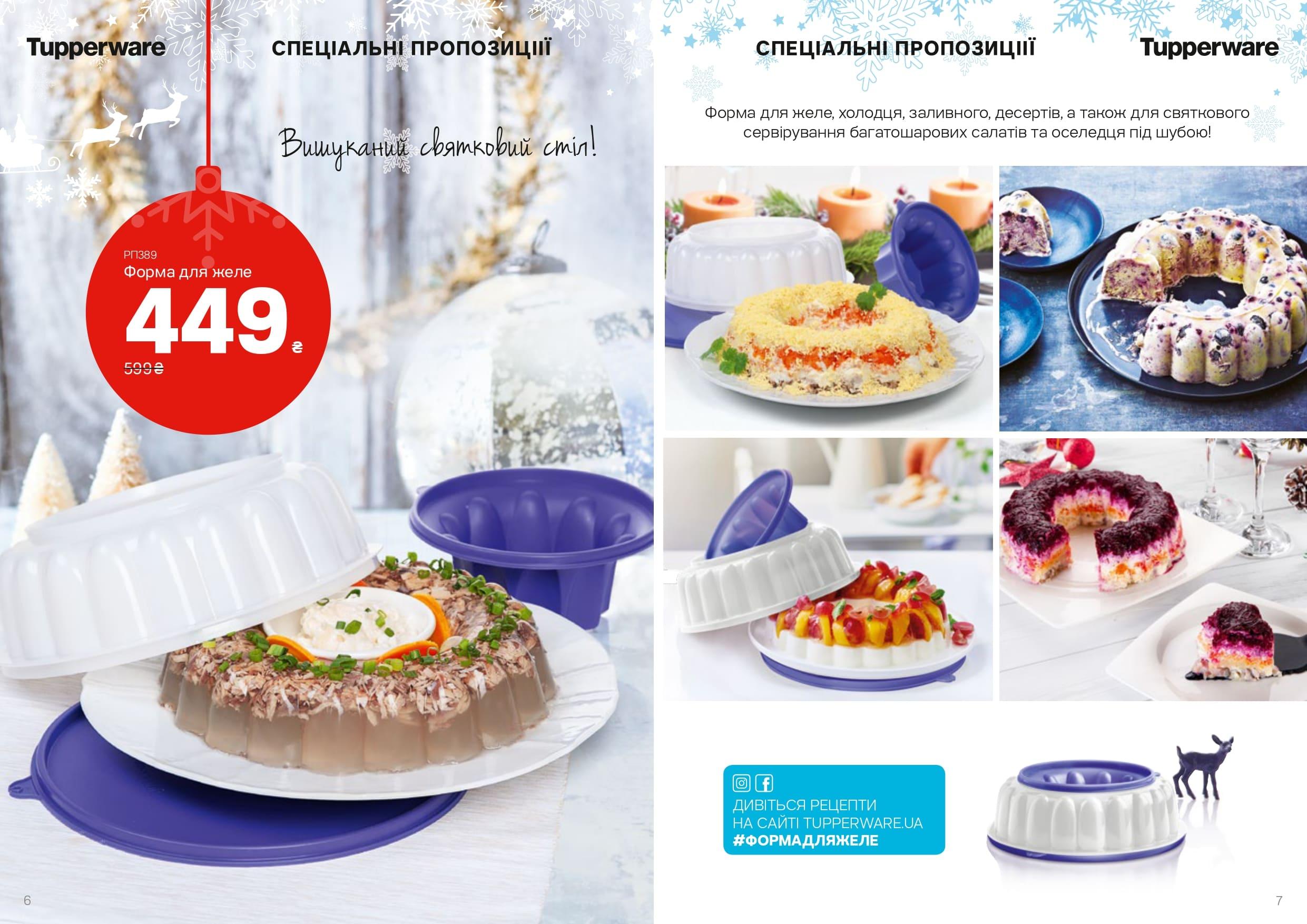 Форма для желе Тапервер со скидкой 25%, цена 449,00 грн.