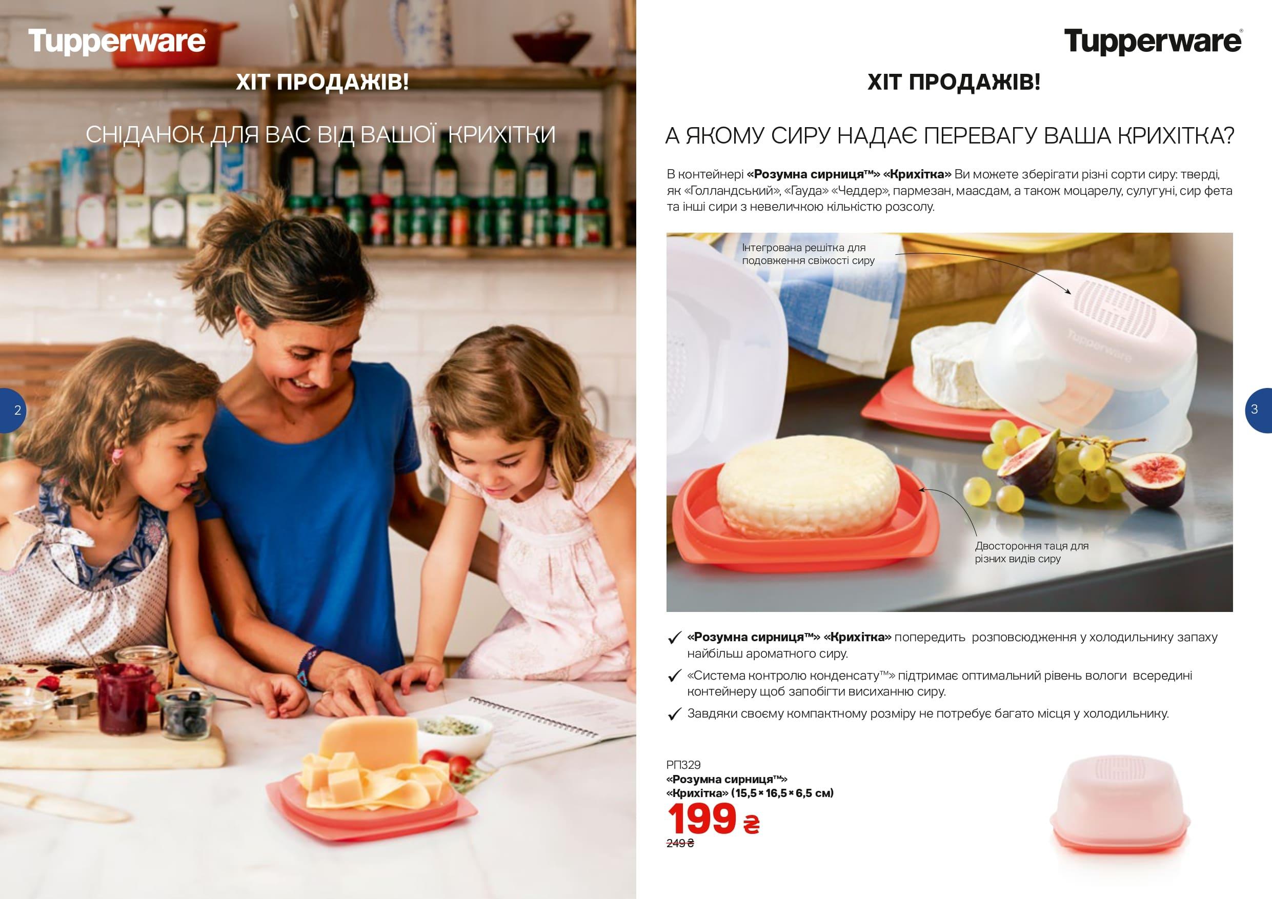 Умная сырница кроха, купить по цене 199,00 грн, скадка 20%.