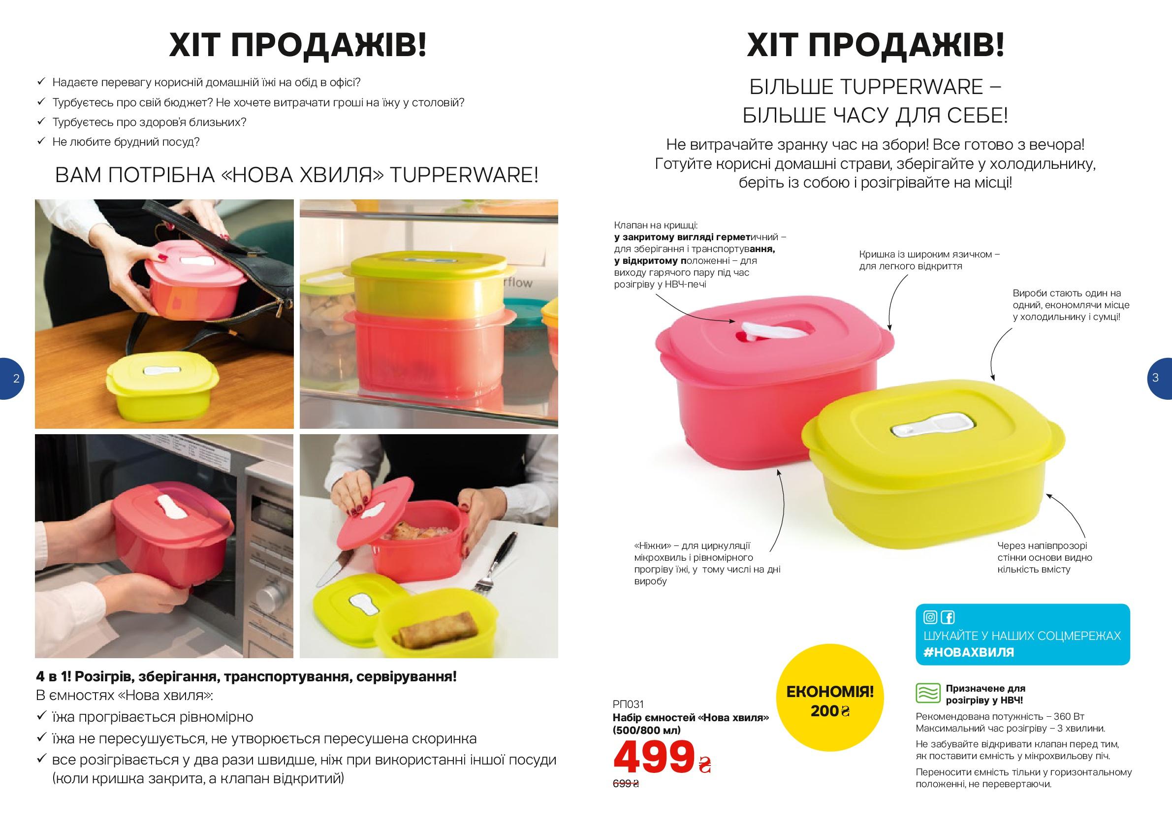Набор контейнеров для свч Tupperware.
