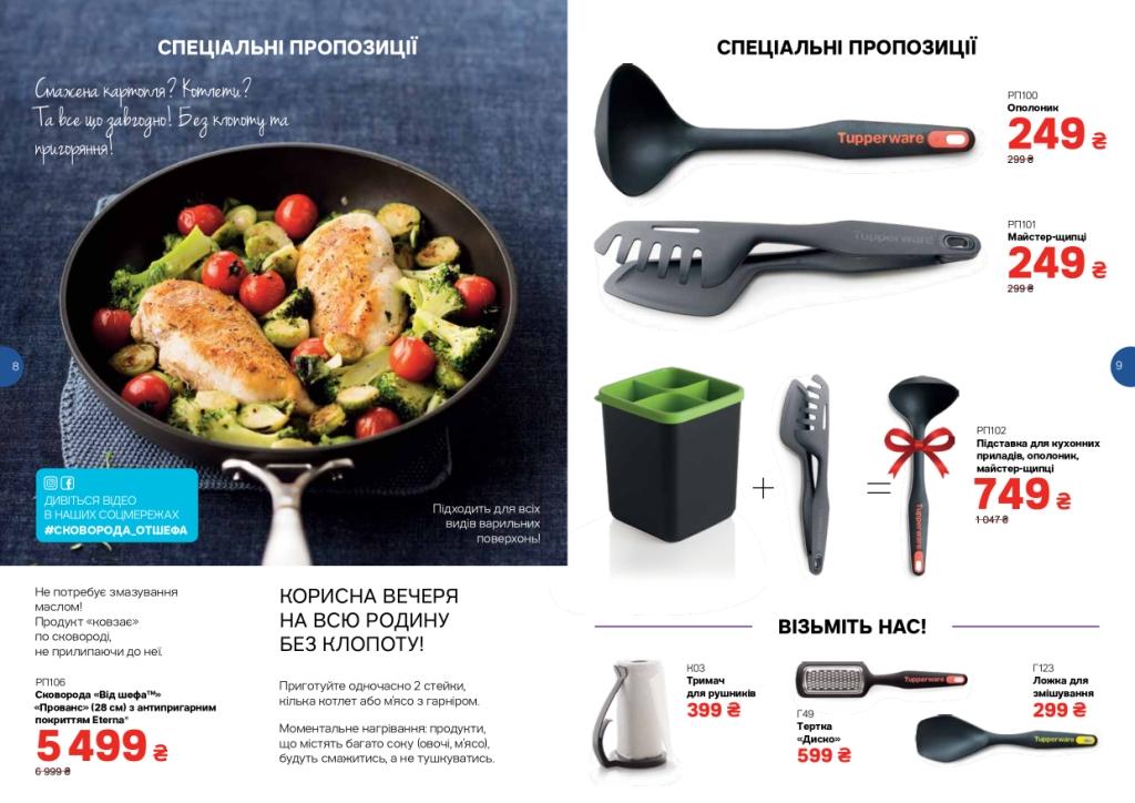 Кухонные приборы незаменимые помощники на Вашей кухне!