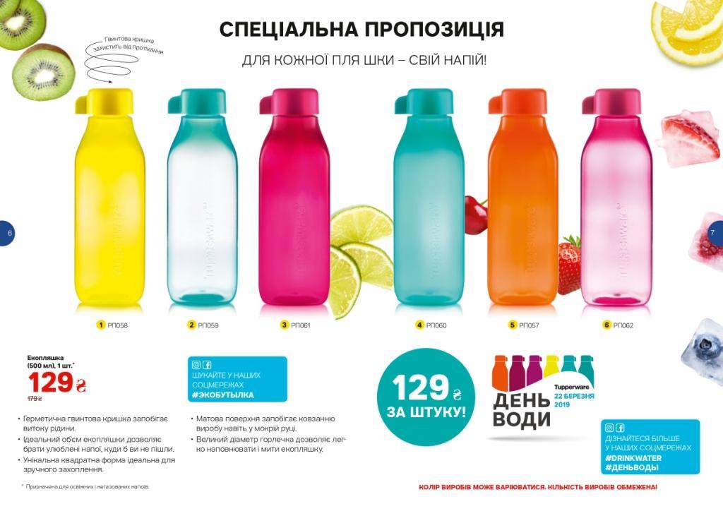 Бутылки тапервер, цена и виды