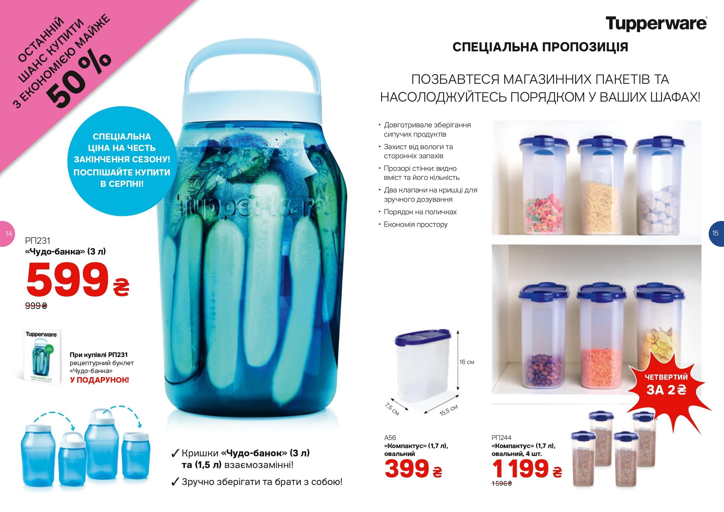 Страница 0014 - Чудо-банка Тапервер 3 литра. Страница 0015 - Компактус для хранения сыпучих продуктов, 1,7 литра