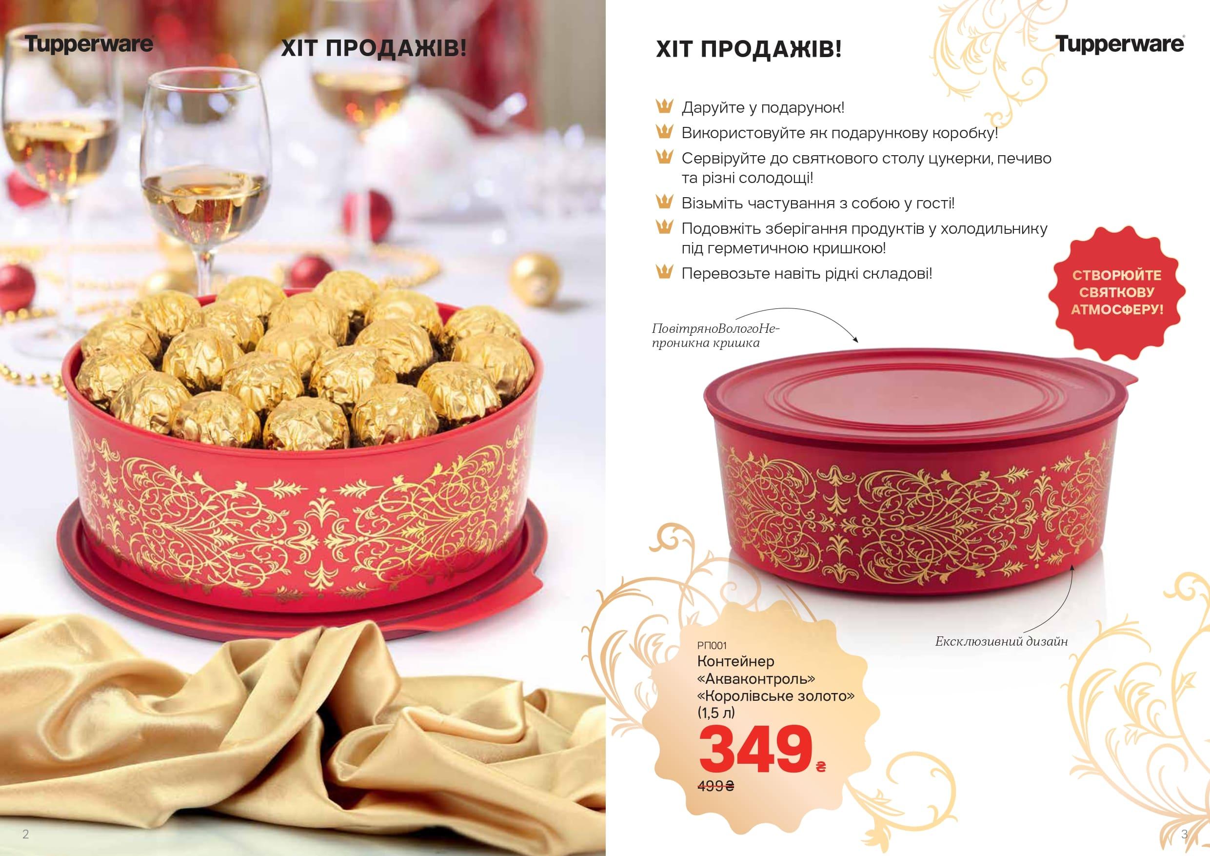 Акваконтроль круглый, купить по цене 349,00 грн, скадка 30%.
