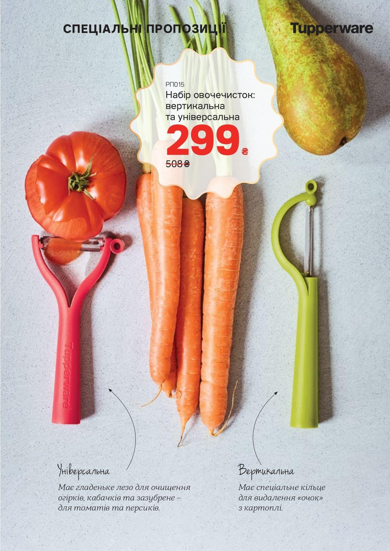 Две чистки для овощей купить, скадка 41 процент.