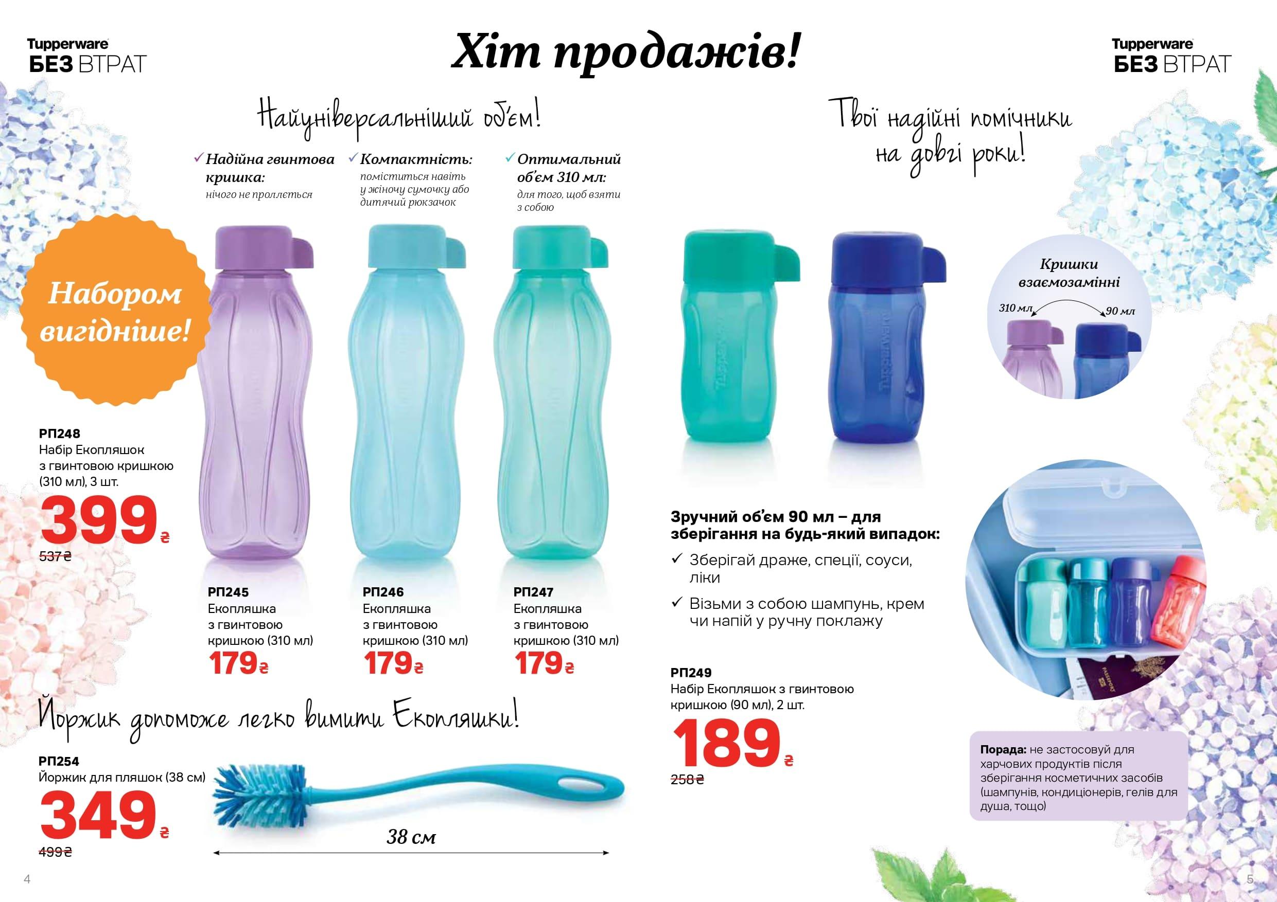 Эко-бутылки всех цветов и размеров. Плюс акция на ёршик для чистки бутылок.
