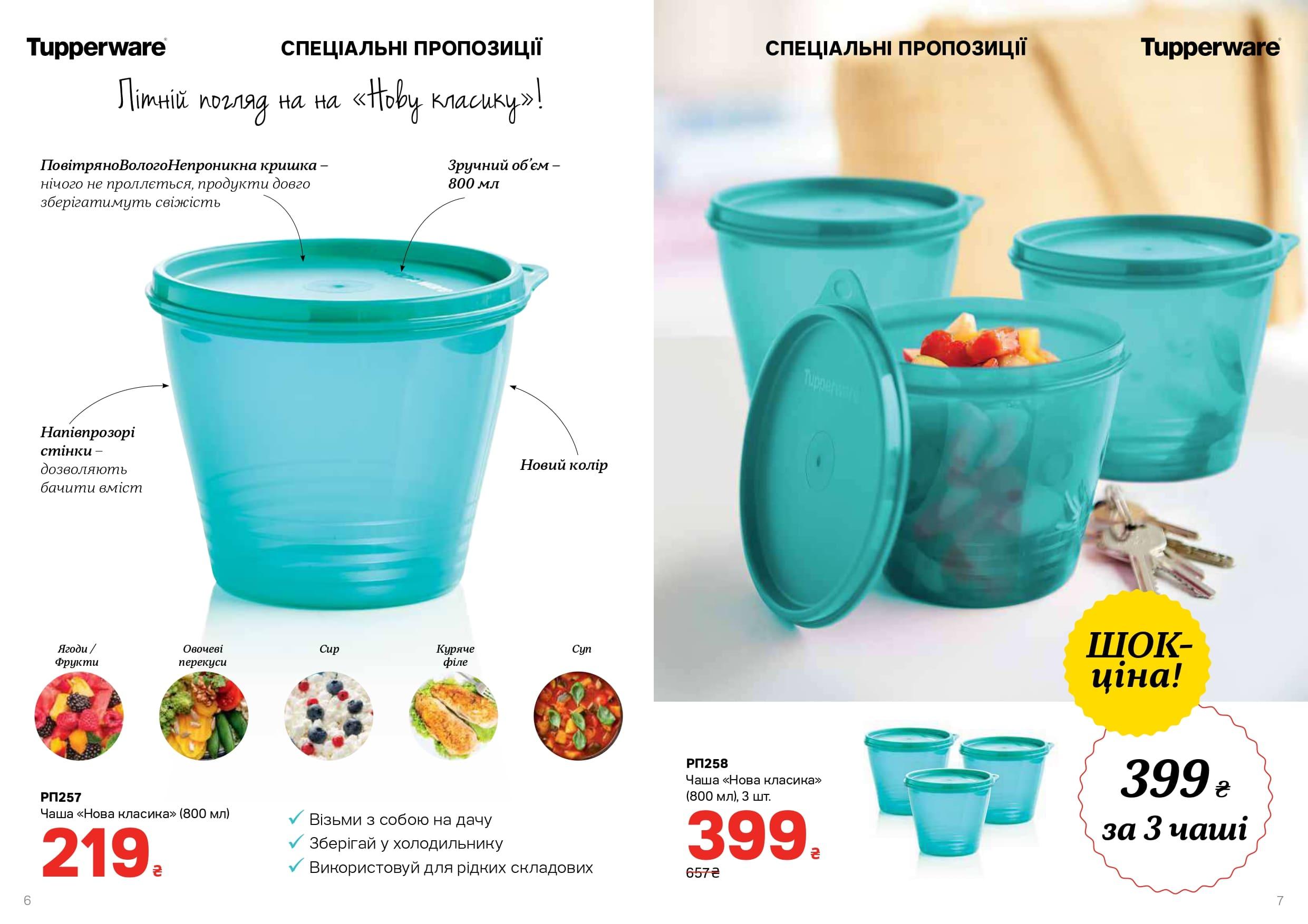Чаша классика - 3 шт по 800 мл, или разных цветов и объемов.
