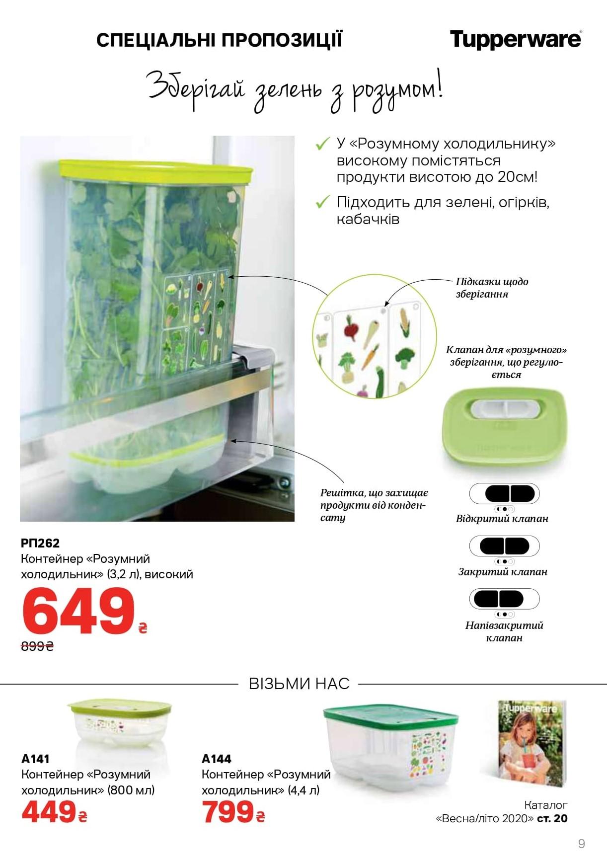 Контейнер умный холодильник для зелени высокий, объем 3,2 литра.