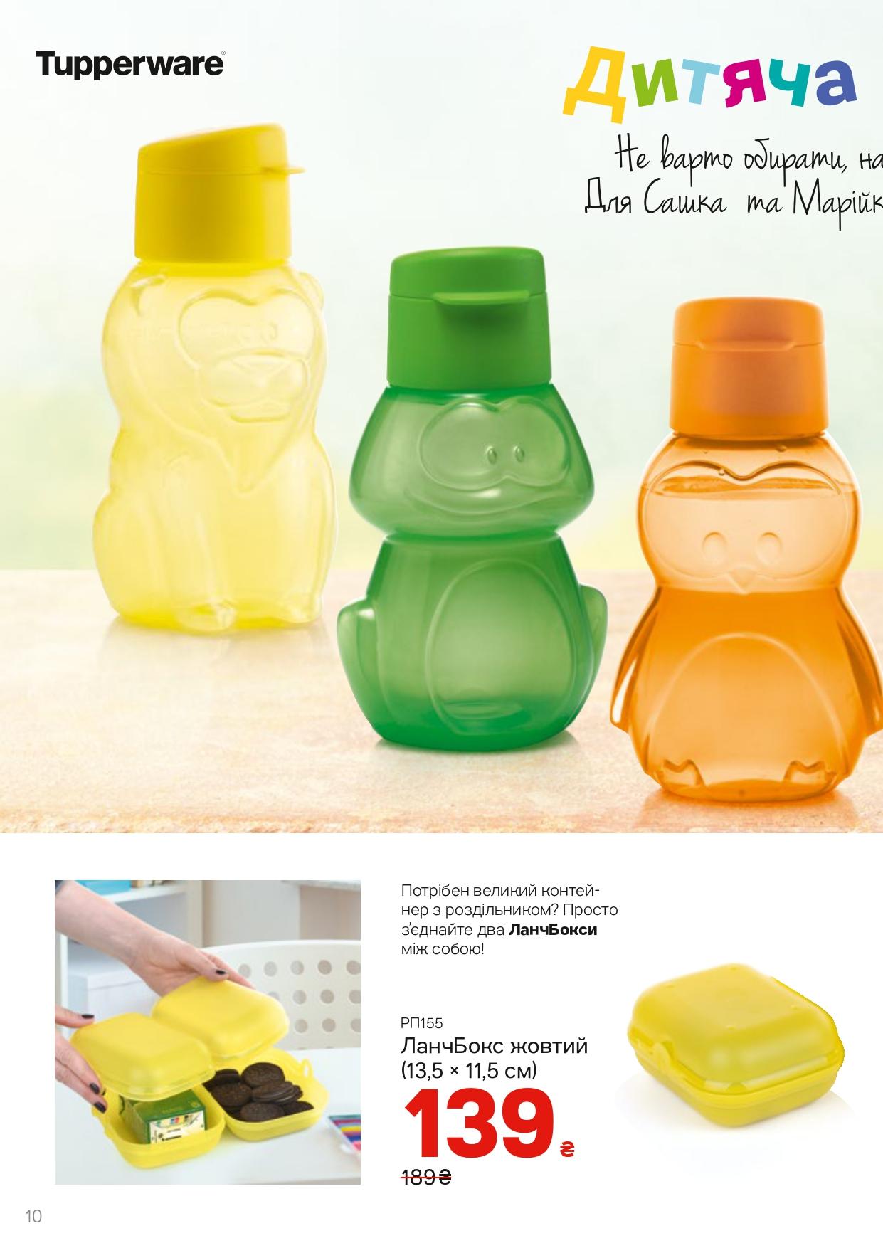 Детские эко бутылки различных форм и объемов.