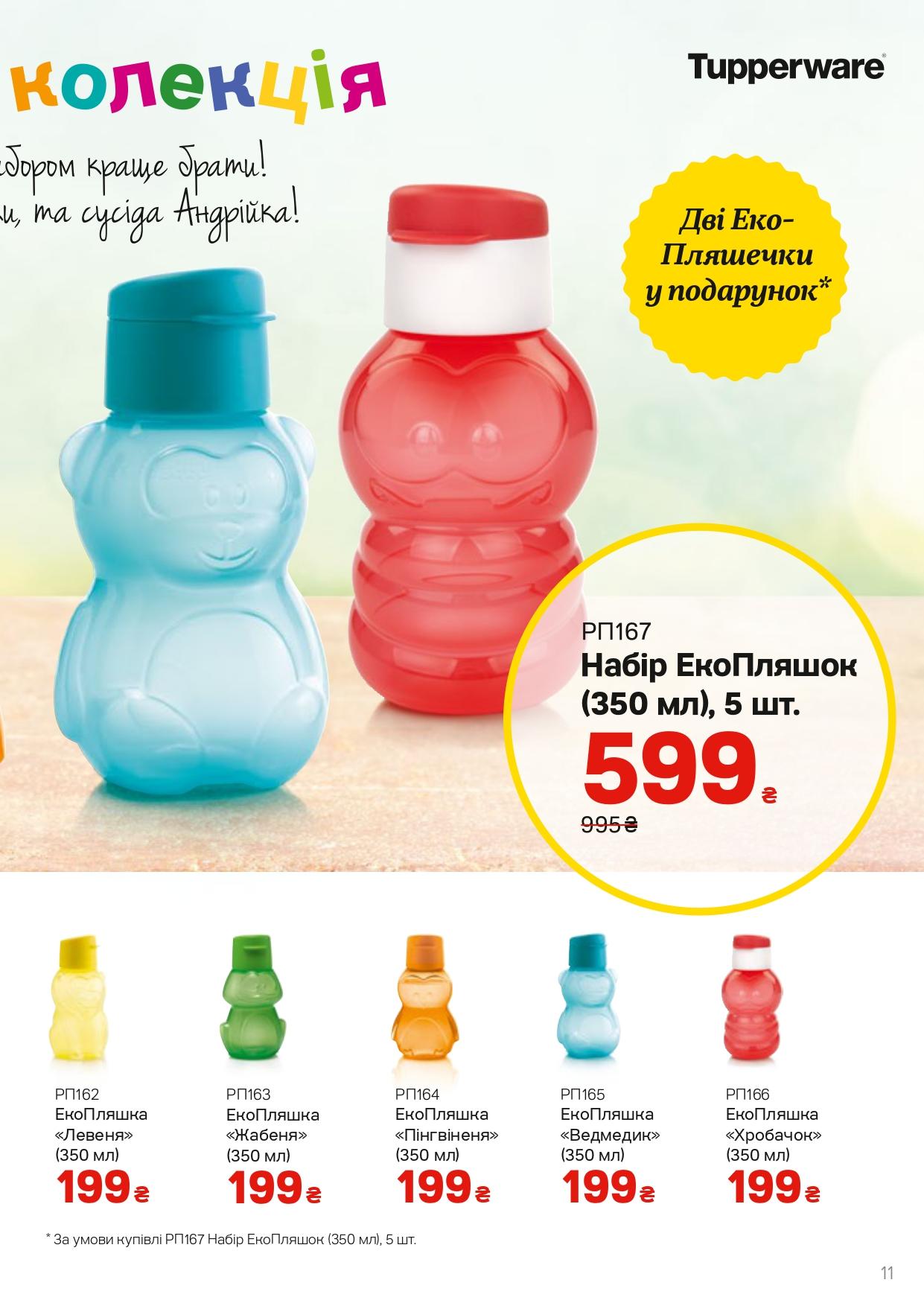 Еще Детские эко бутылки различных форм и объемов.