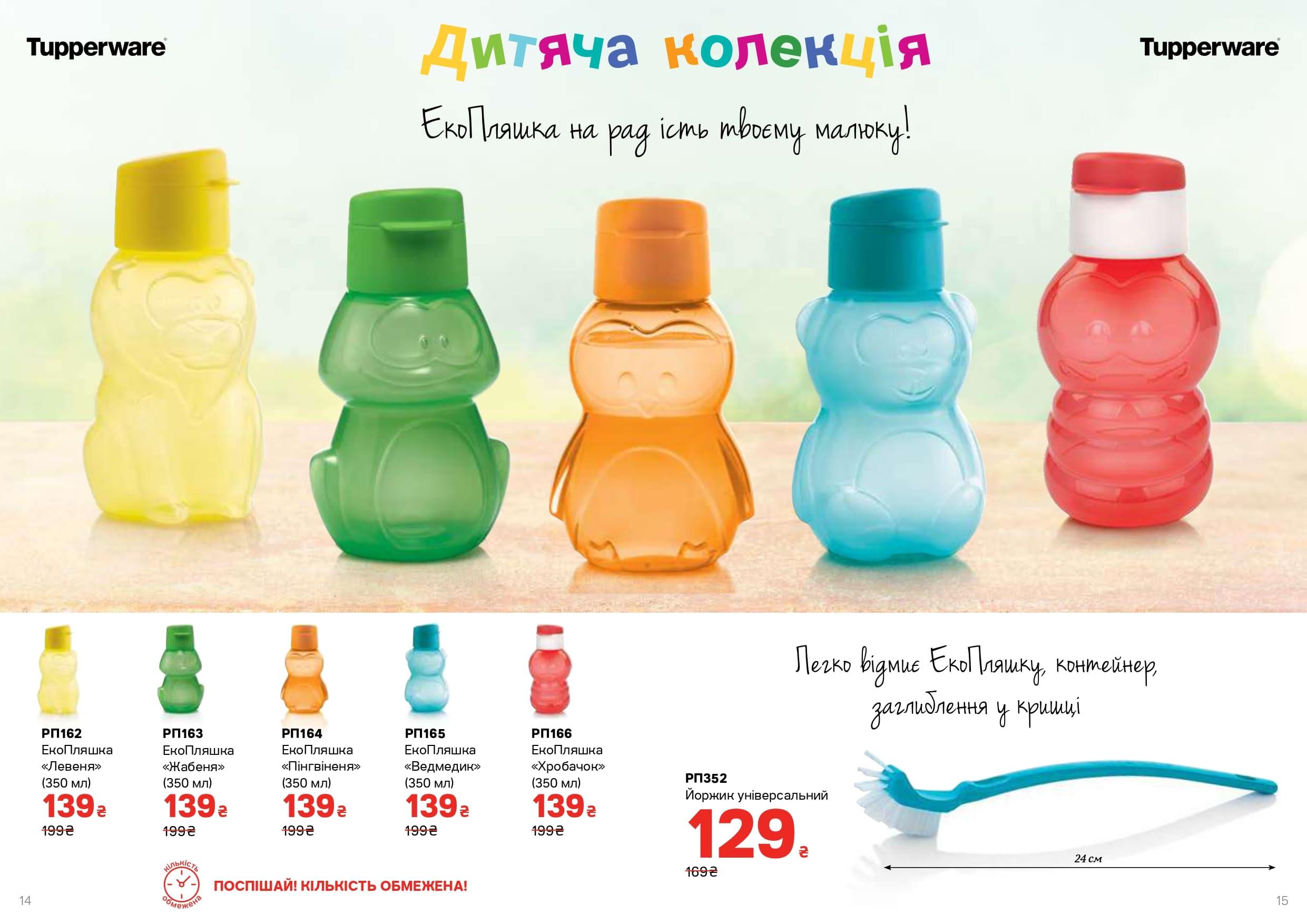 Детские эко бутылки в августе 2020 года со скидкой 30% от Tupperware