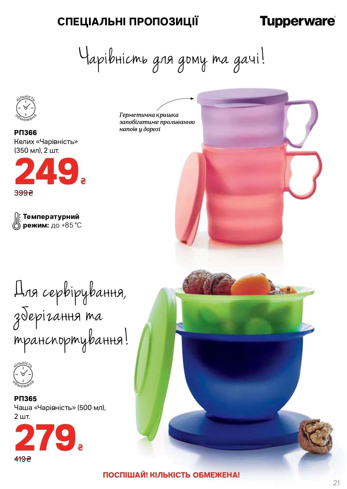 Коллекция очарование Tupperware
