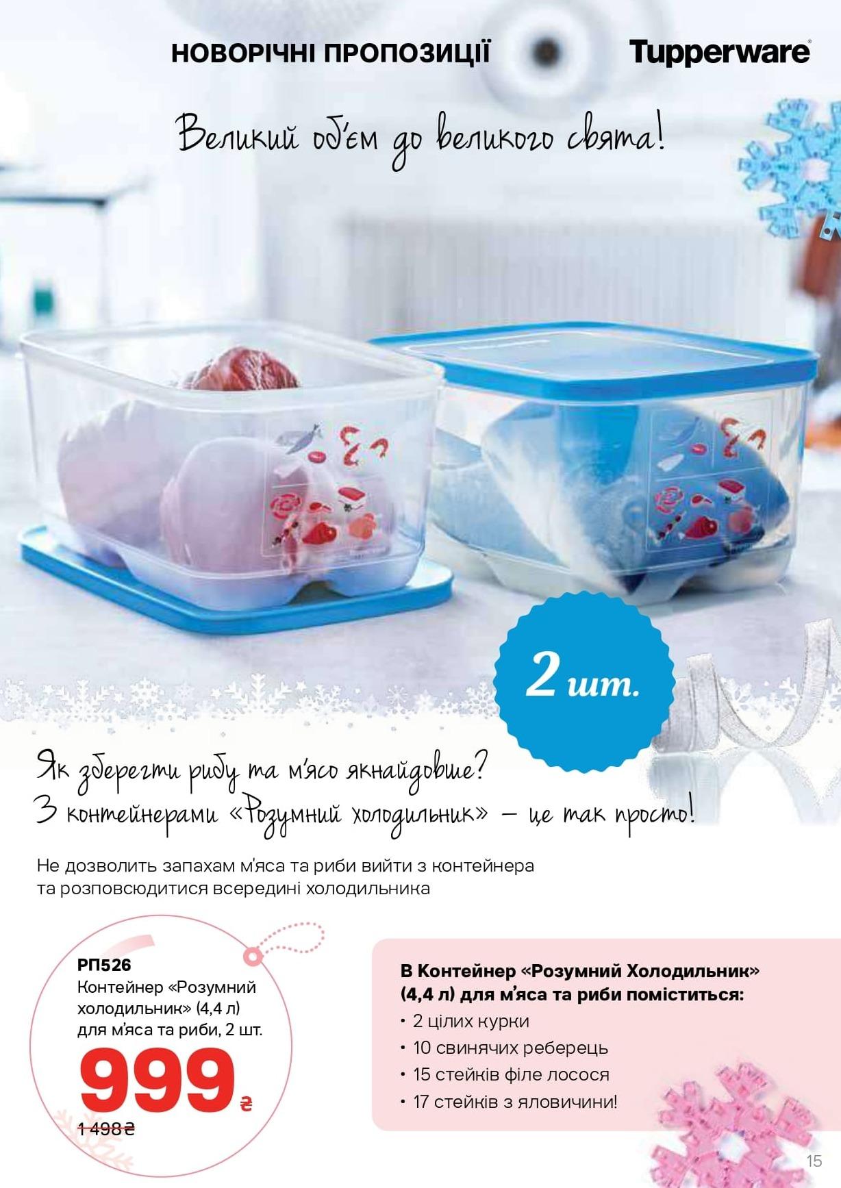 Контейнер умный холодильник tupperware 4,4 литра для мяса и рыбы, скидка 33%.
