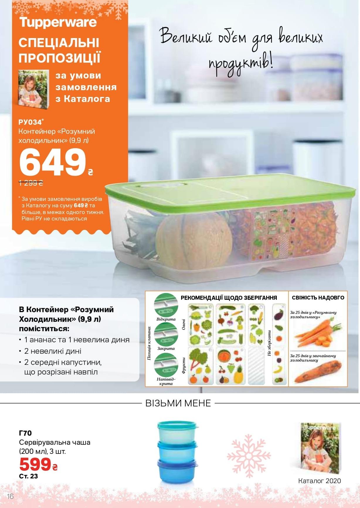 Контейнер умный холодильник мега больной 9,9 литра, мега скидка 50%.