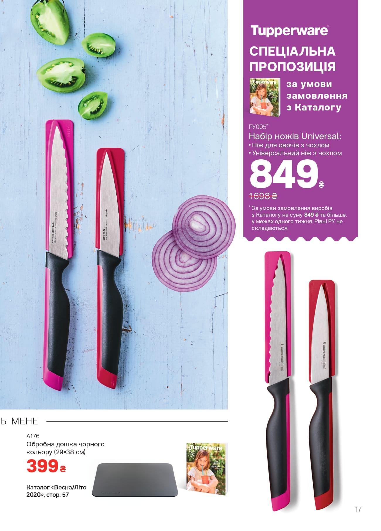 Набор: универсальный нож и нож для овощей Tupperware серии универсал.