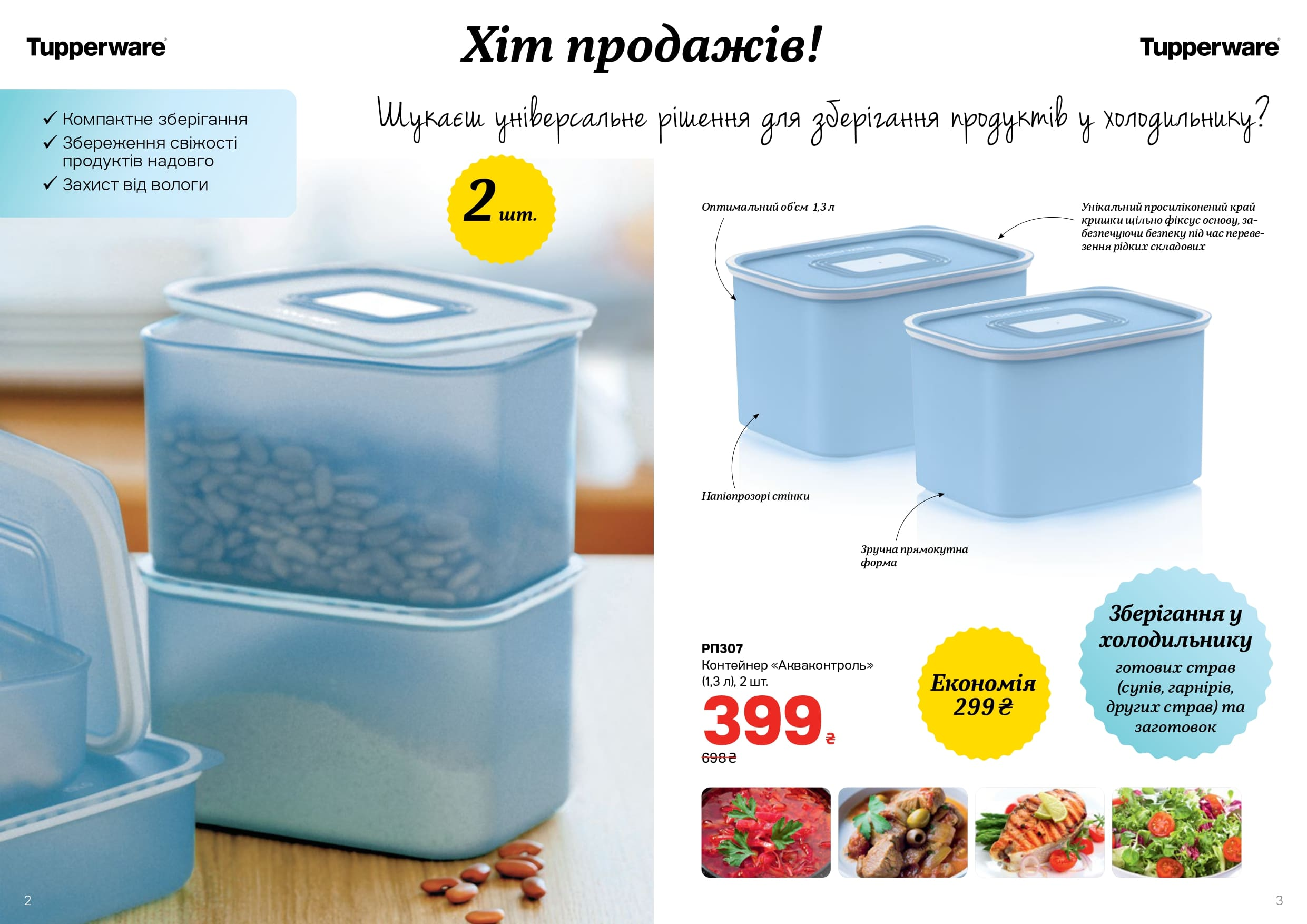 Голубой акваконтроль 1,3 литра в июле 2020 года со скидкой 42% от Tupperware
