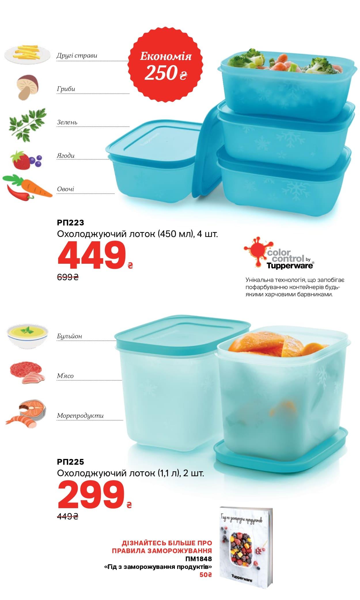 Судочки для заморозки объемом 450 мл и 1,1 литра