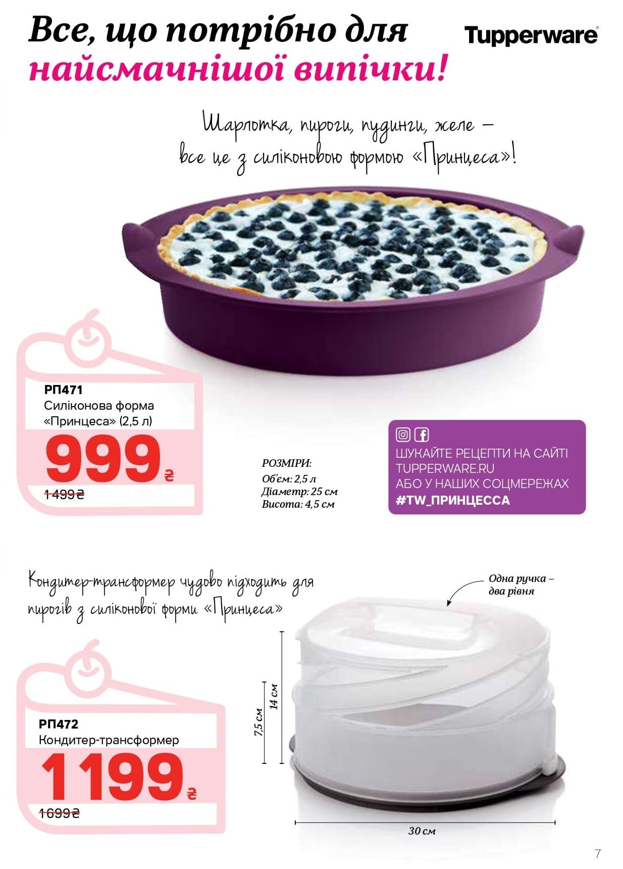 Tupperware для выпечки - быстрее и полезней.