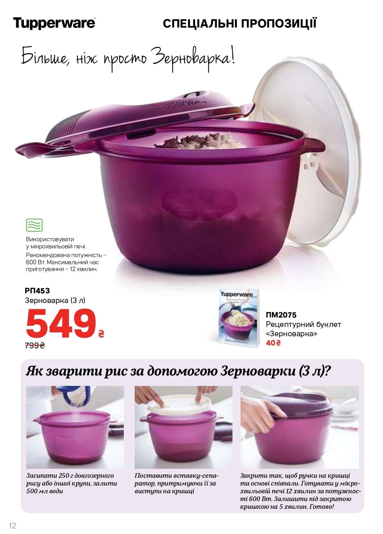 Зерноварка tupperware, цена снижена на 31%