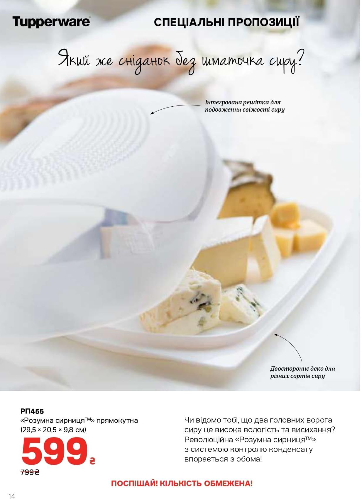 Tupperware Умная сырница большая - Первый раз в распродаже, цена снижена на 25%