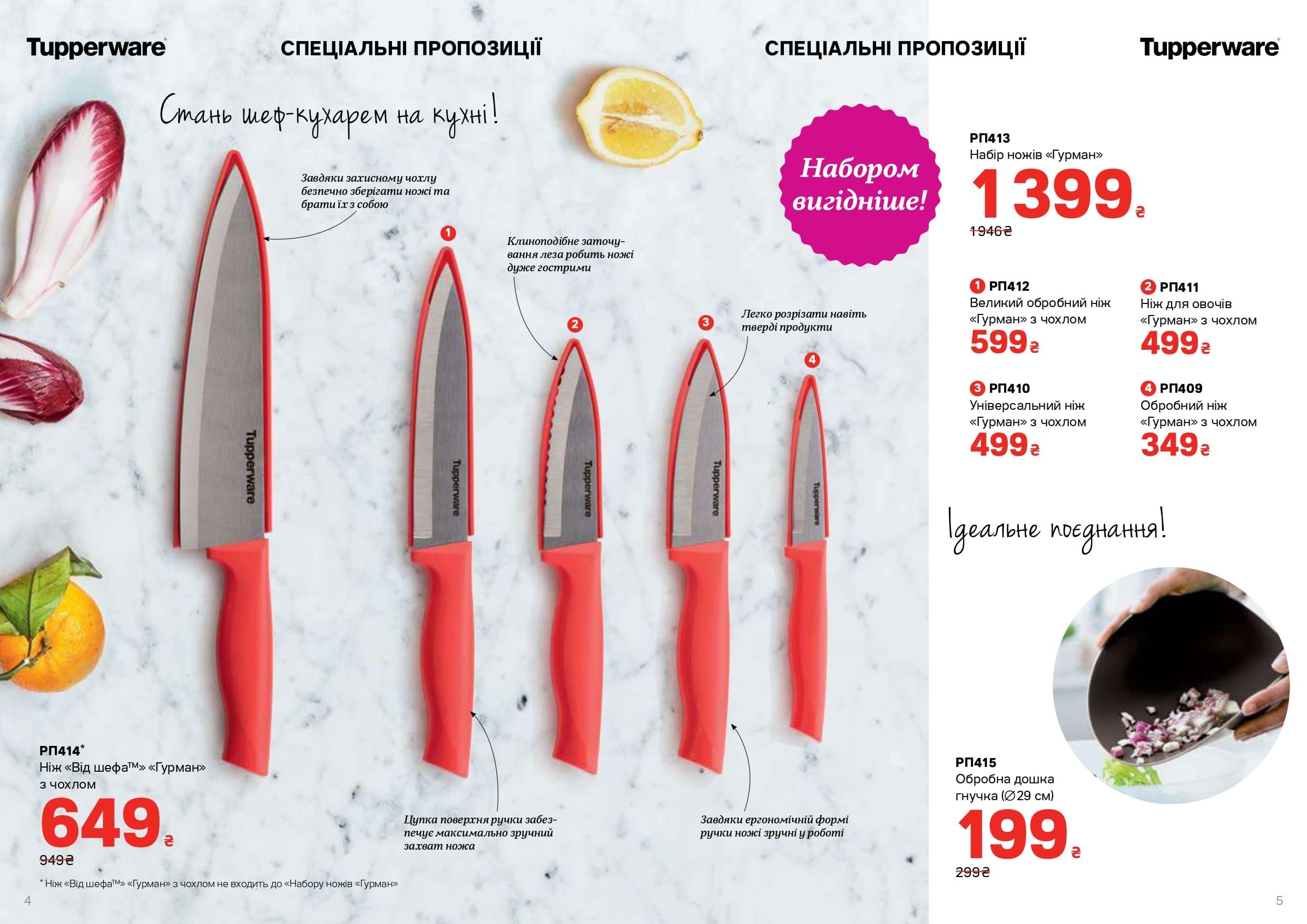 Ножи гурман, Tupperware в октябре снижает цену на 28%