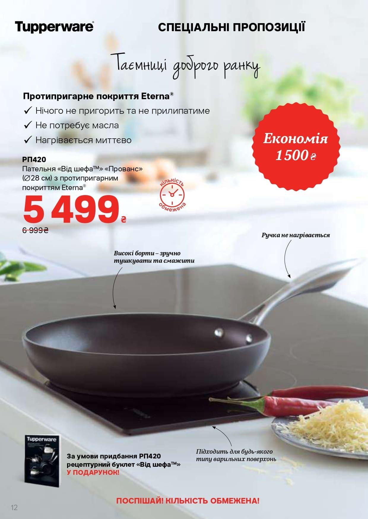 Сковорода От шефа ™ серии Прованс (28 см) с антипригарным покрытием Eterna.