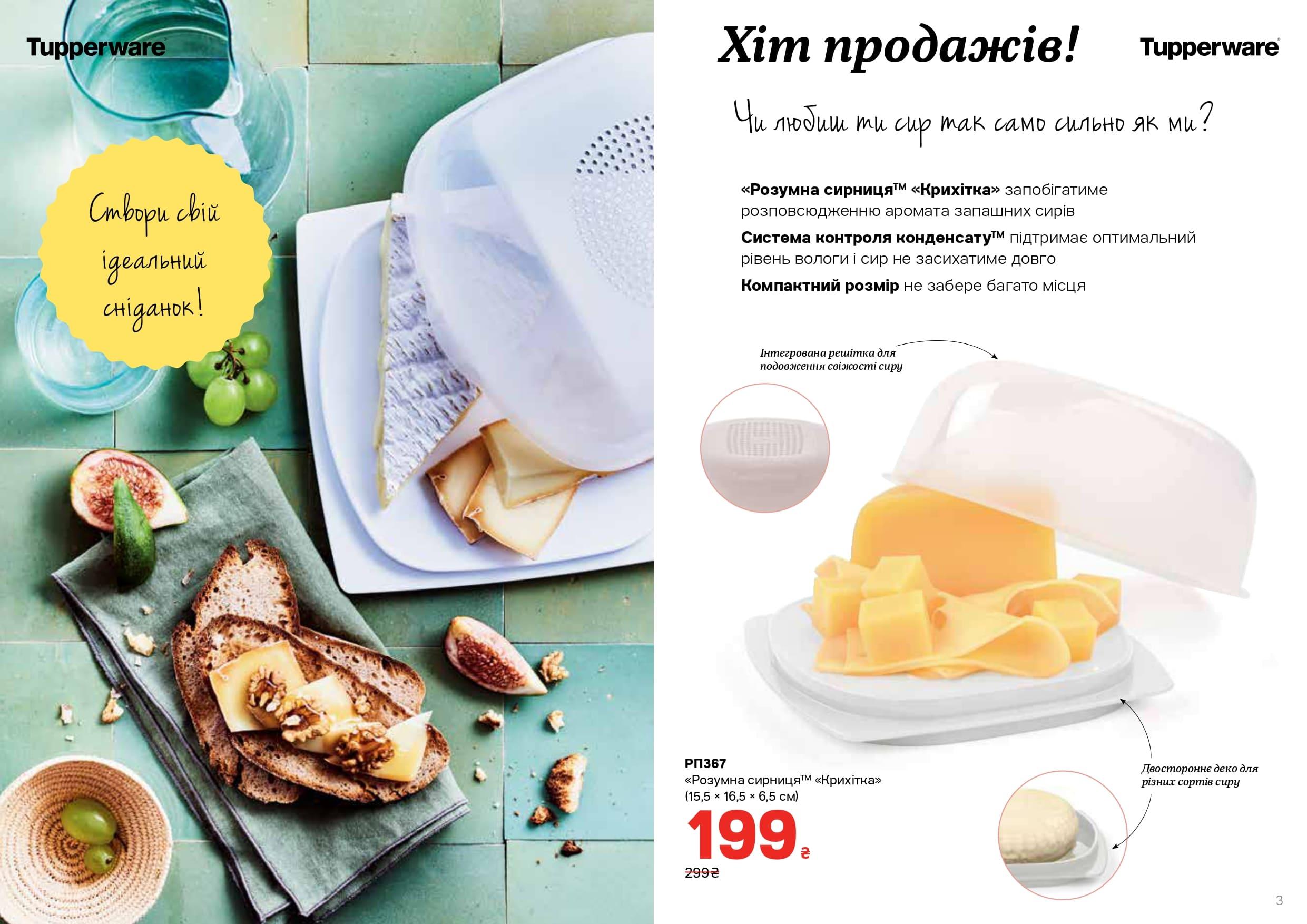 Умная сырница кроха, цена снижена на 50 грн.