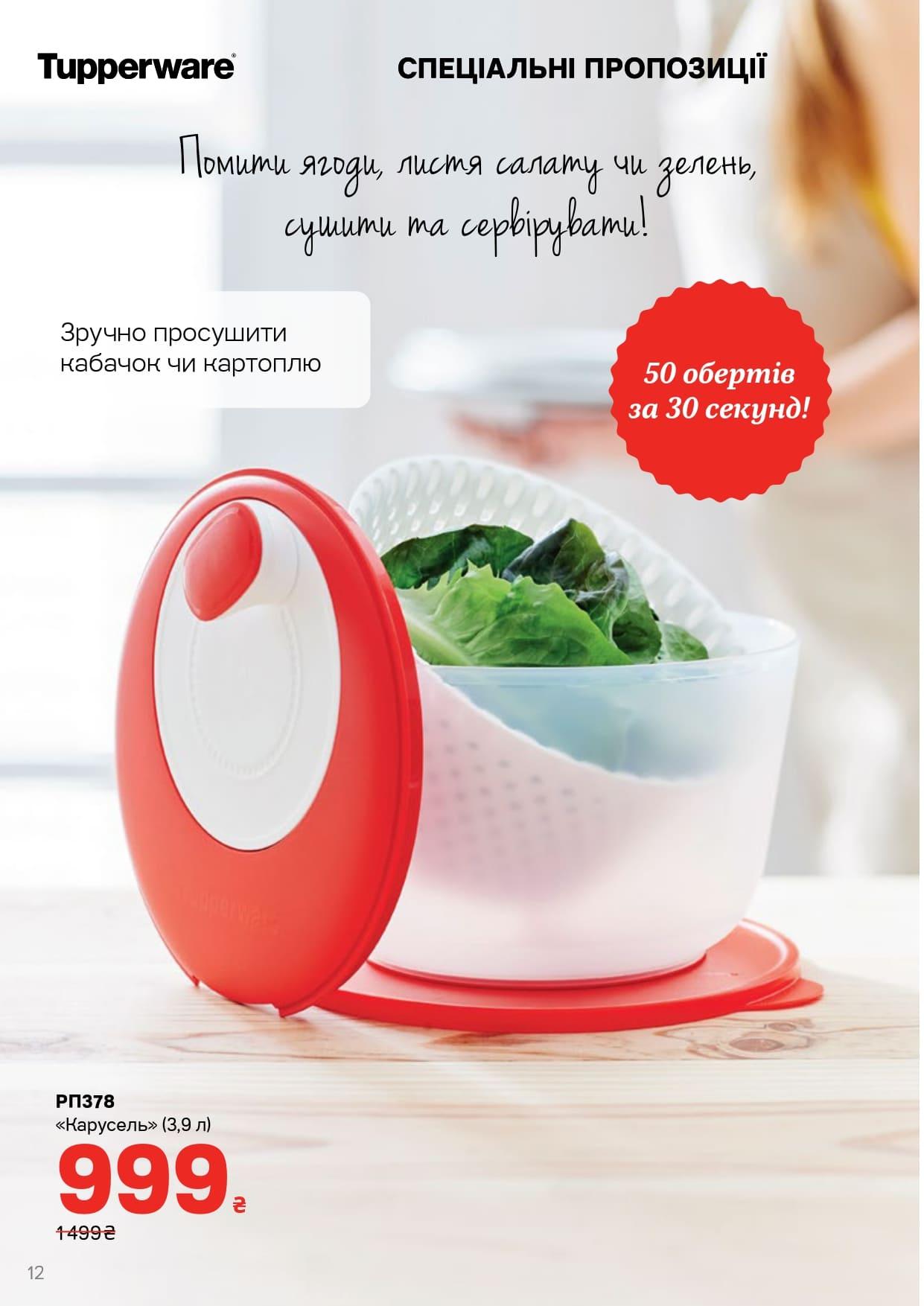 Tupperware предлагает скидку 33% на карусель для зелени, цена снижена на 500 грн.