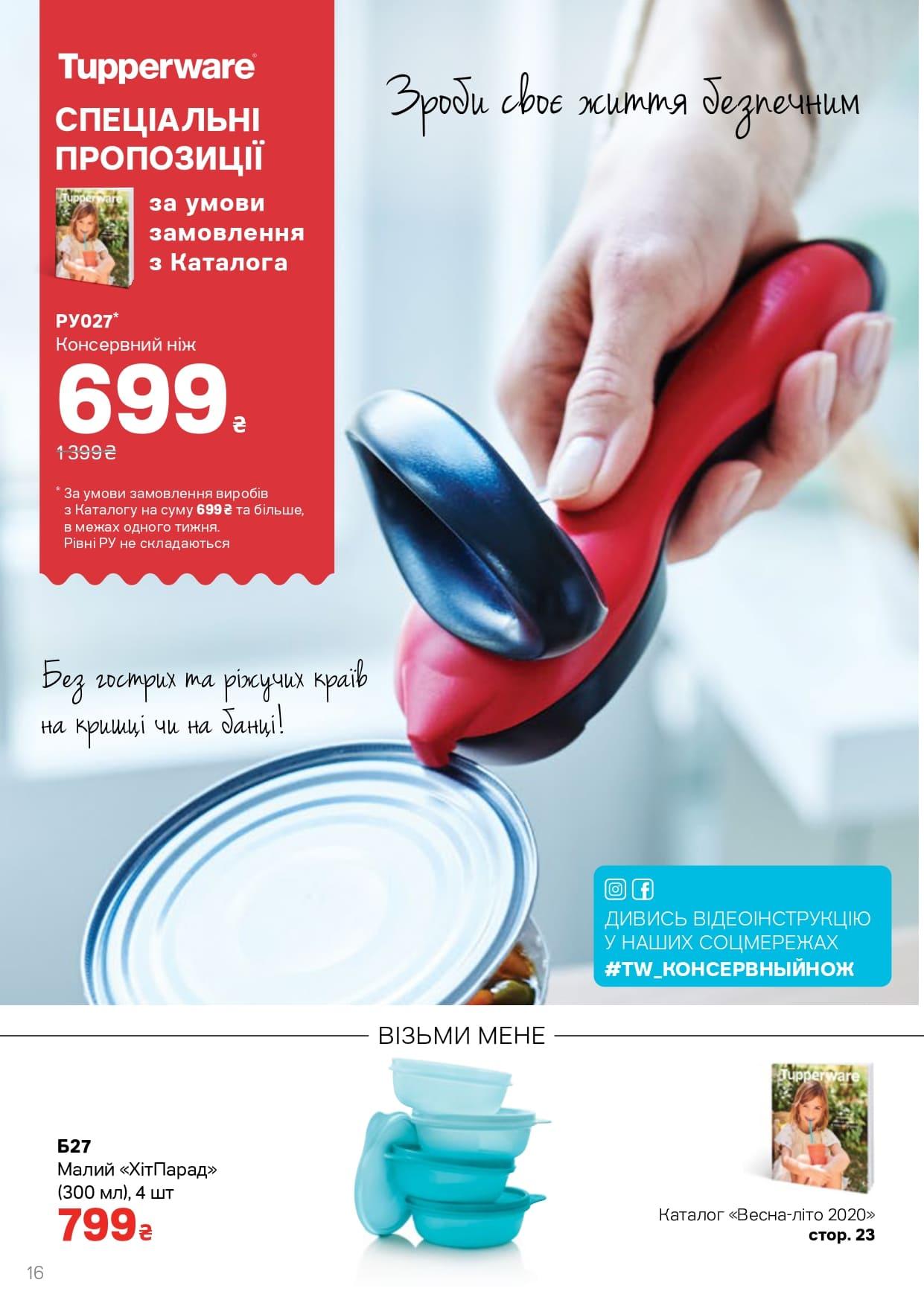 Консервный нож Tupperware, цена в сентябре снижена на 700 грн.