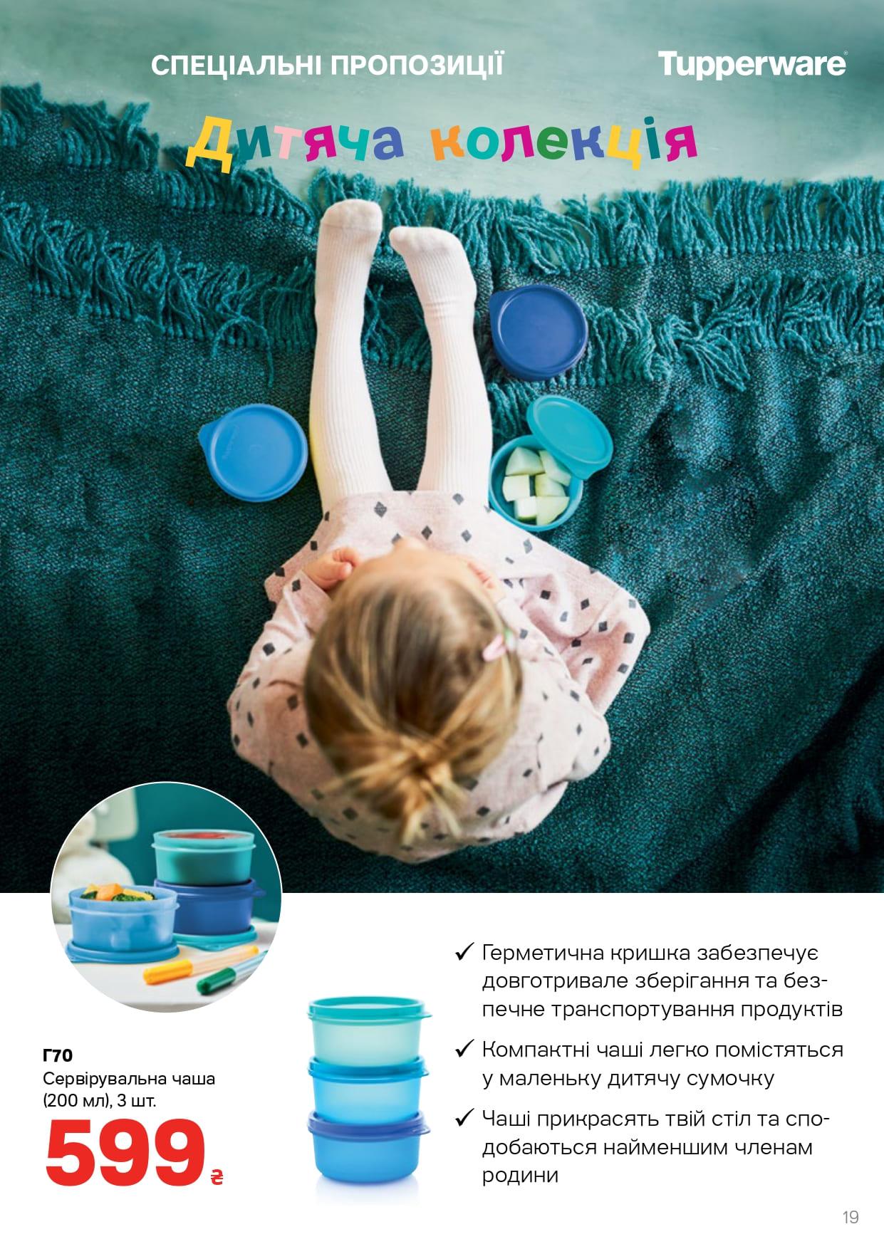 Детские сервировочные чаши, скидка 33%.