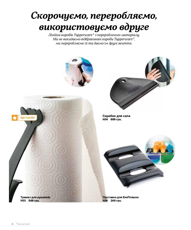 Кухонный держатель бумажных полотенец