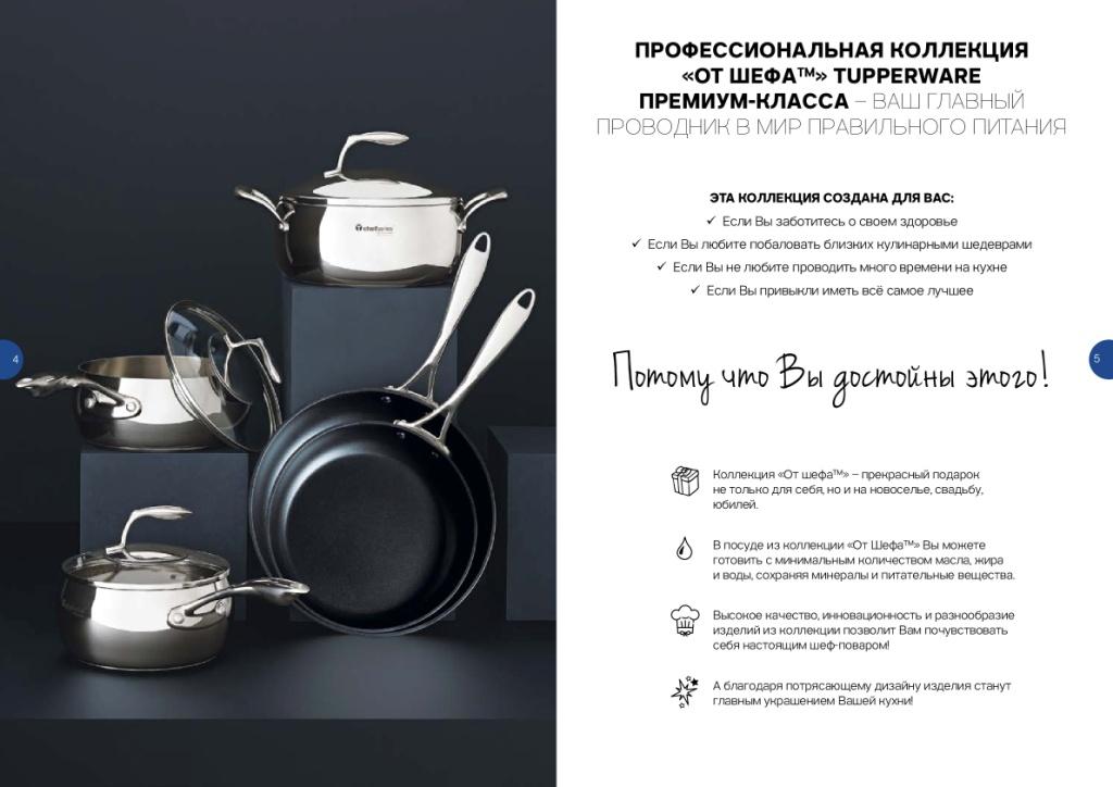 Профессиональная коллекция От Шефа™ Tupperware премиум-класса