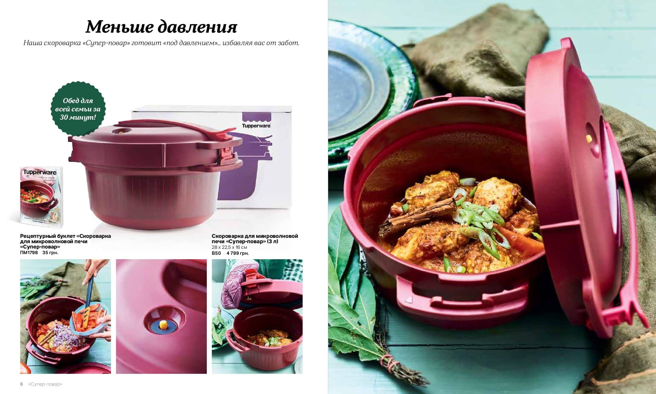 Скороварка для микроволновой печи ТапперКук, объемом 3 литра, это лёгкий и быстрый способ приготовления пищи.