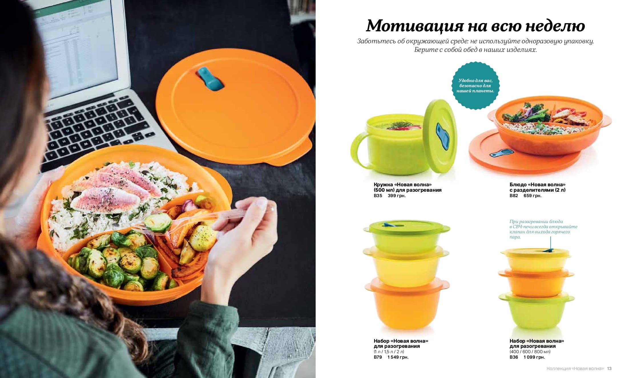 Изделия Новая волна – это многофункциональное решение, которое позволит Вам хранить блюда в холодильнике, брать с собой и разогревать на месте в микроволновой печи, а также сервировать блюда на столе, а также использовать при сервировке стола.