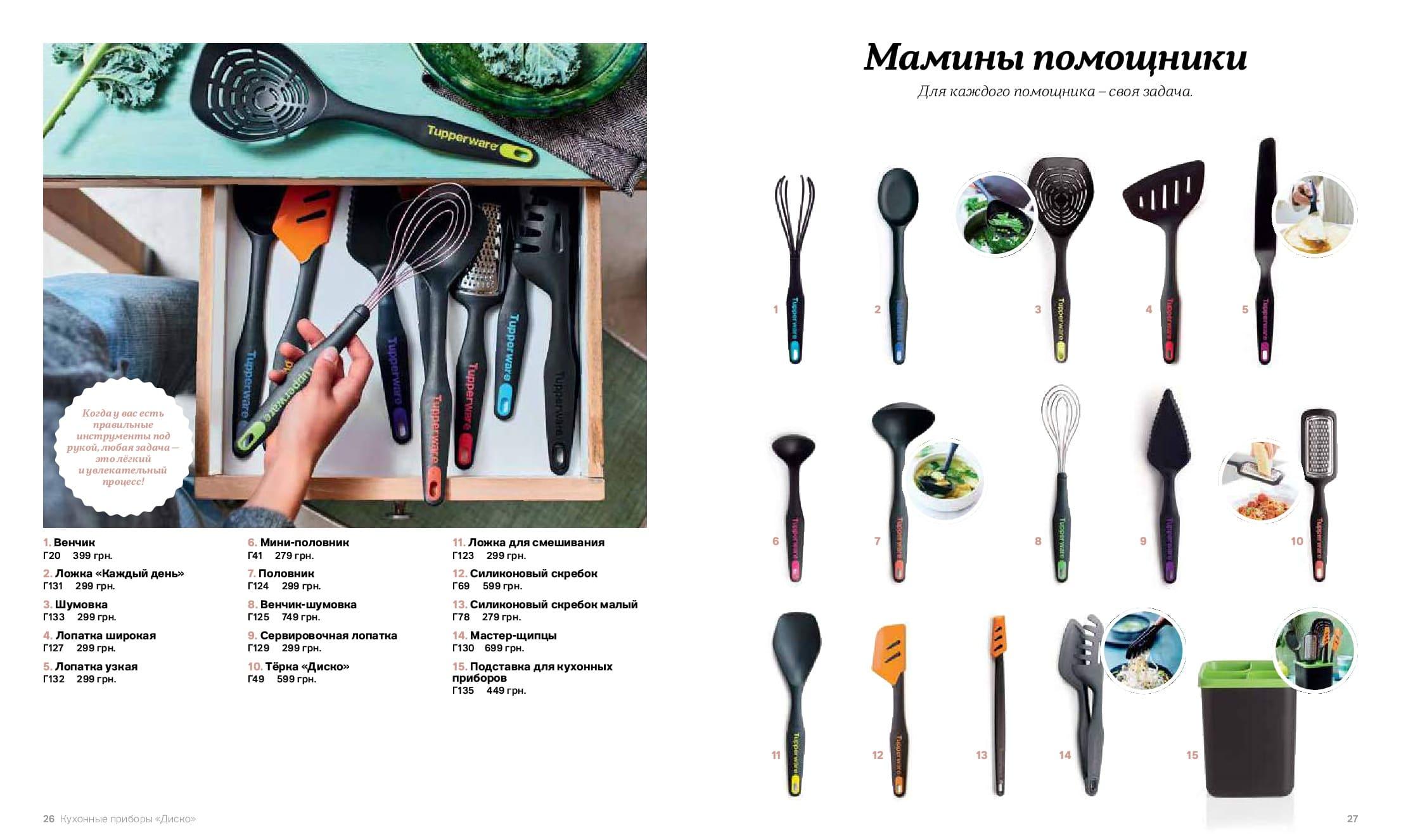 Готовить с кухонными приборами Tupperware гораздо легче, быстрее, безопаснее и веселее! Эргономичная форма, термостойкий материал, стильный дизайн и высокое качество изделий будут радовать Вас каждый день!