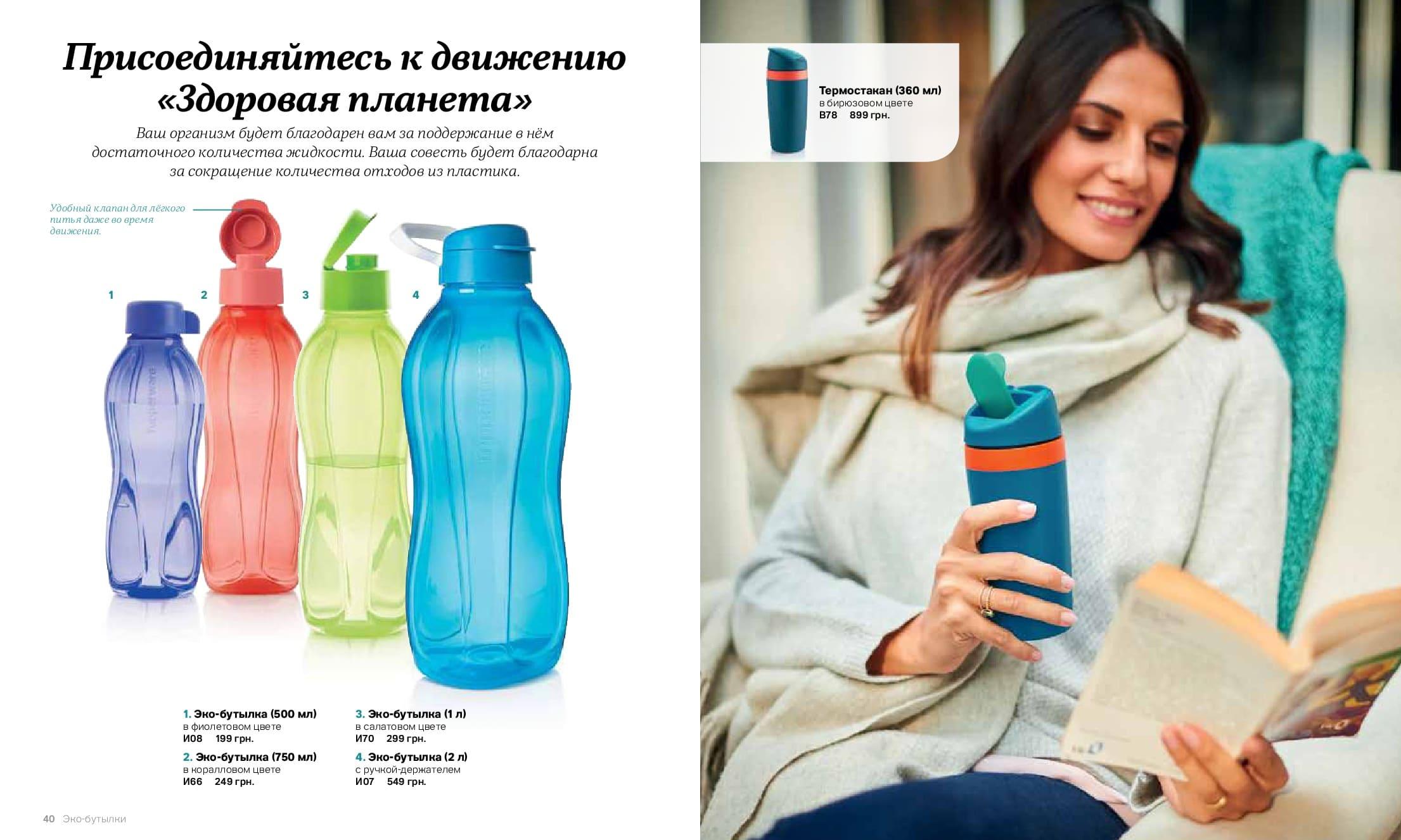 Tupperware - это бутылки которые помогают иметь чистую и вкусную питьевую воду всегда с собой.