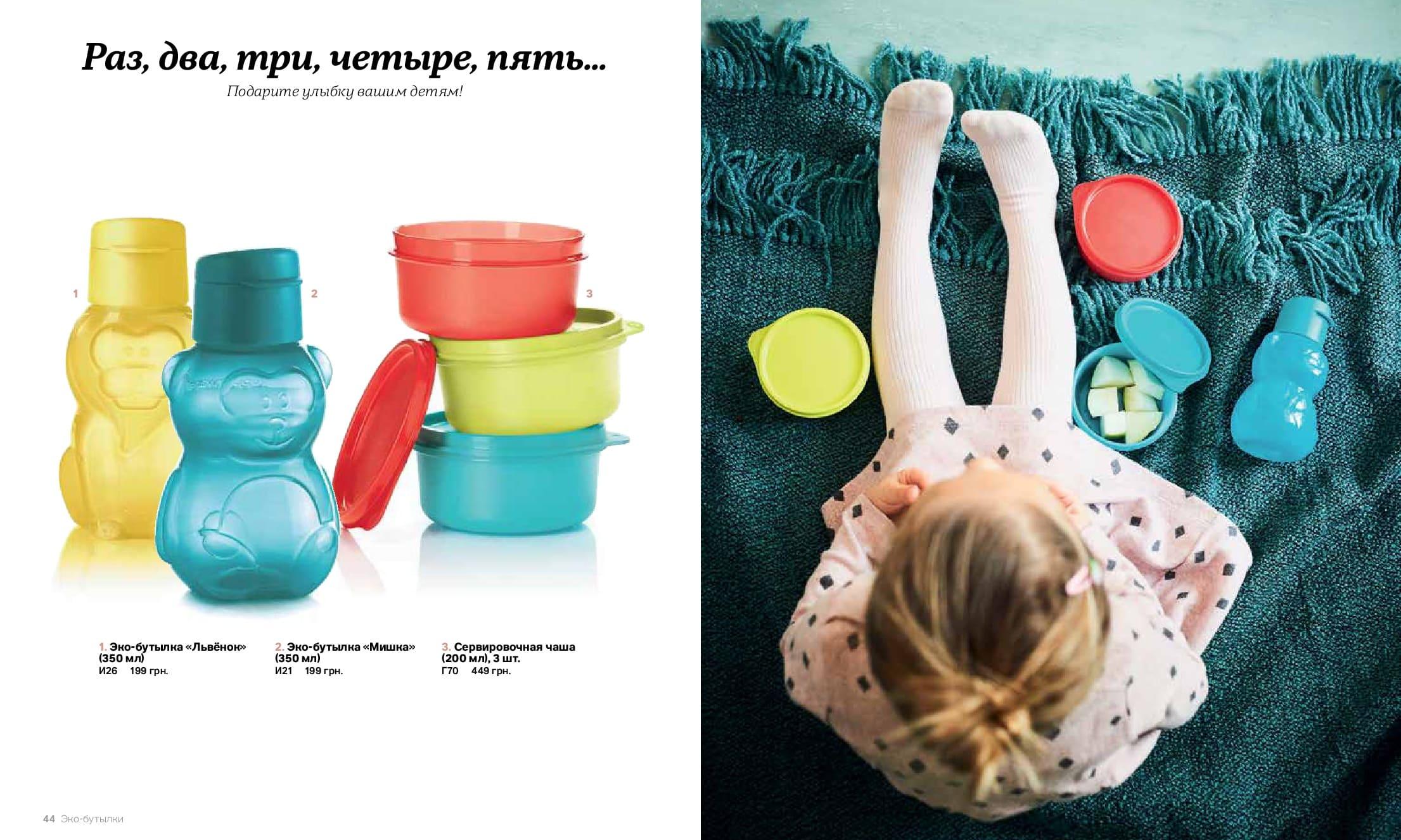 Детская посуда тапервер – залог отличного аппетита Вашего ребёнка! Ведь яркий и разработанный специально для малышей дизайн изделий привлечёт внимание детей и превратит процесс кормления в весёлую игру.