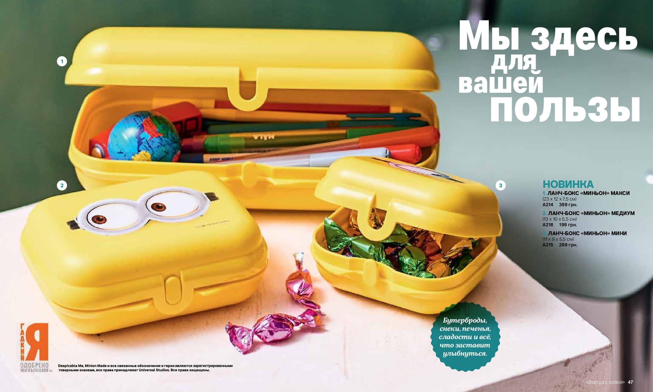 Ланч бокс миньон tupperware для бутербродов, снеков, печенья, сладостей и всёго, что заставит улыбнуться.