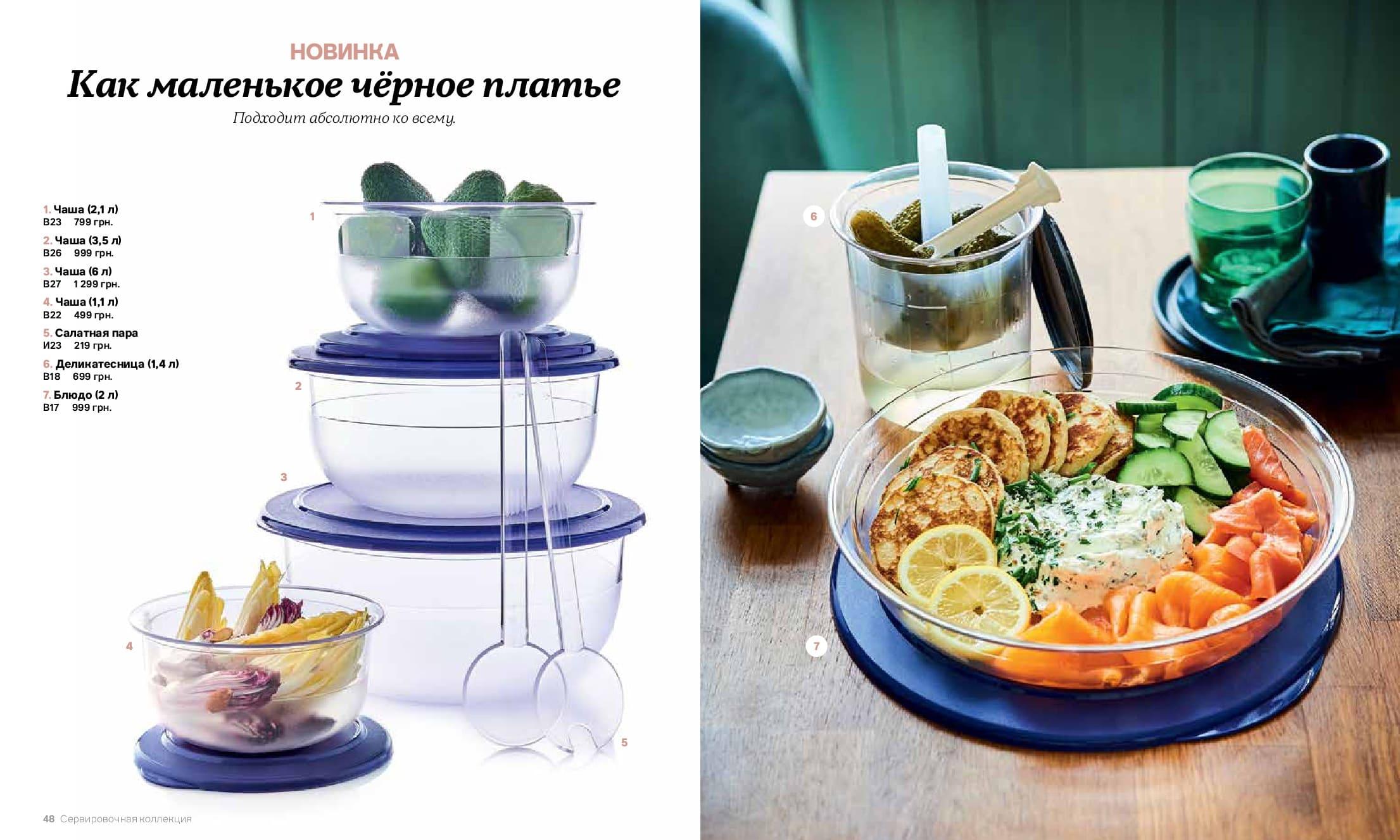 Сервировочная коллекция Тапервер – это решение как для повседневной сервировки, так и для праздничной. Она придаст элегантность и индивидуальность любому накрытому столу. Блюда, поданные в изделиях из коллекции, будут всегда смотреться восхитительно!