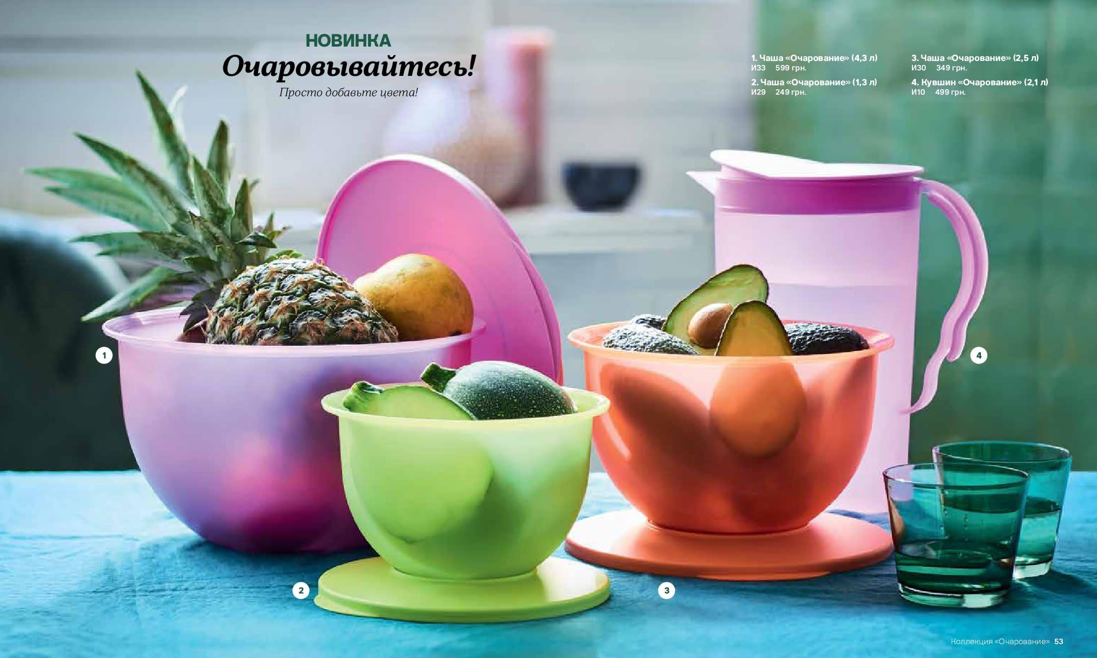 Чаши, тарелочки и кувшин Очарование – это стильные изделия, которые не только украсят Вашу кухню, но и позволят Вам сервировать продукты.