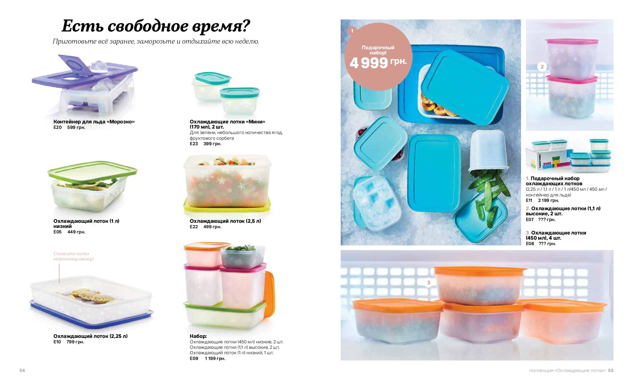 Охлаждающие лотки tupperware - это удобные объёмы позволяющие эффективно замораживать продукты, организовать пространство в морозильной камере.