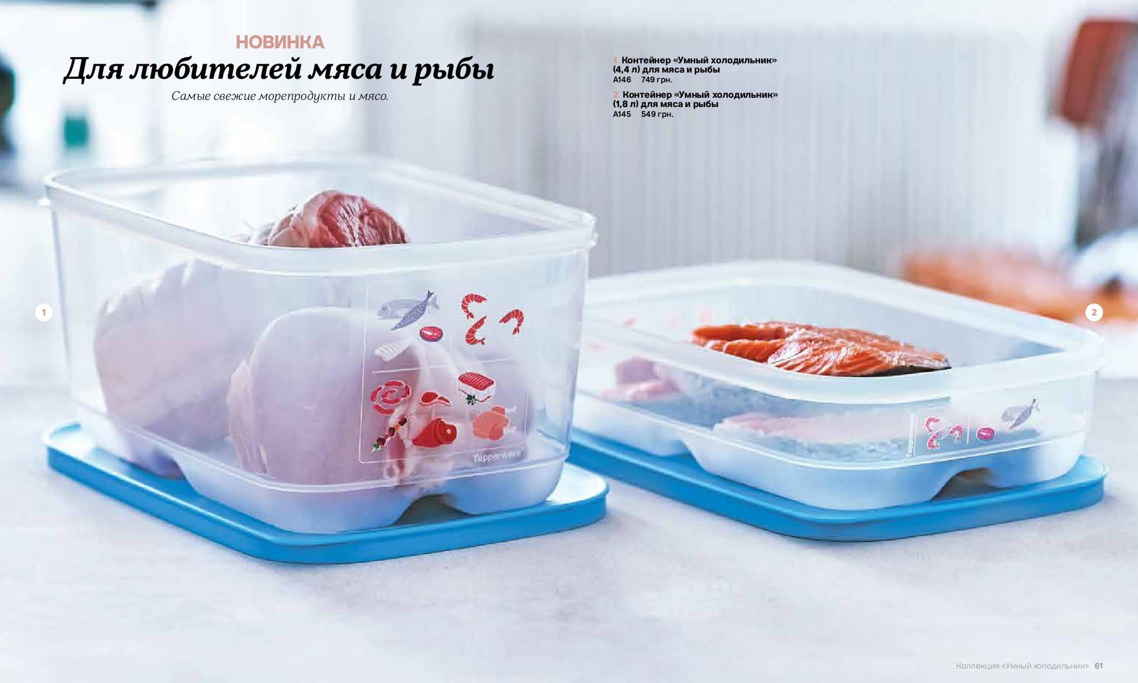 Контейнер для хранения продуктов в холодильнике, для любителей мяса, рыбы и морепродуктов