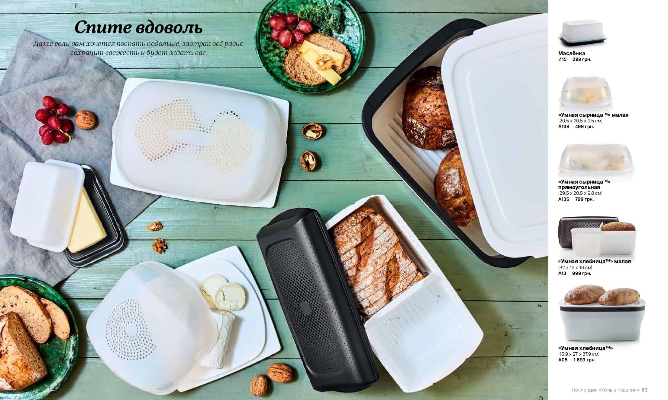 Умное хранение хлеба, сыра и колбасы, благодаря запатентованной Система контроля конденсата™, продукты хранятся в несколько раз дольше.