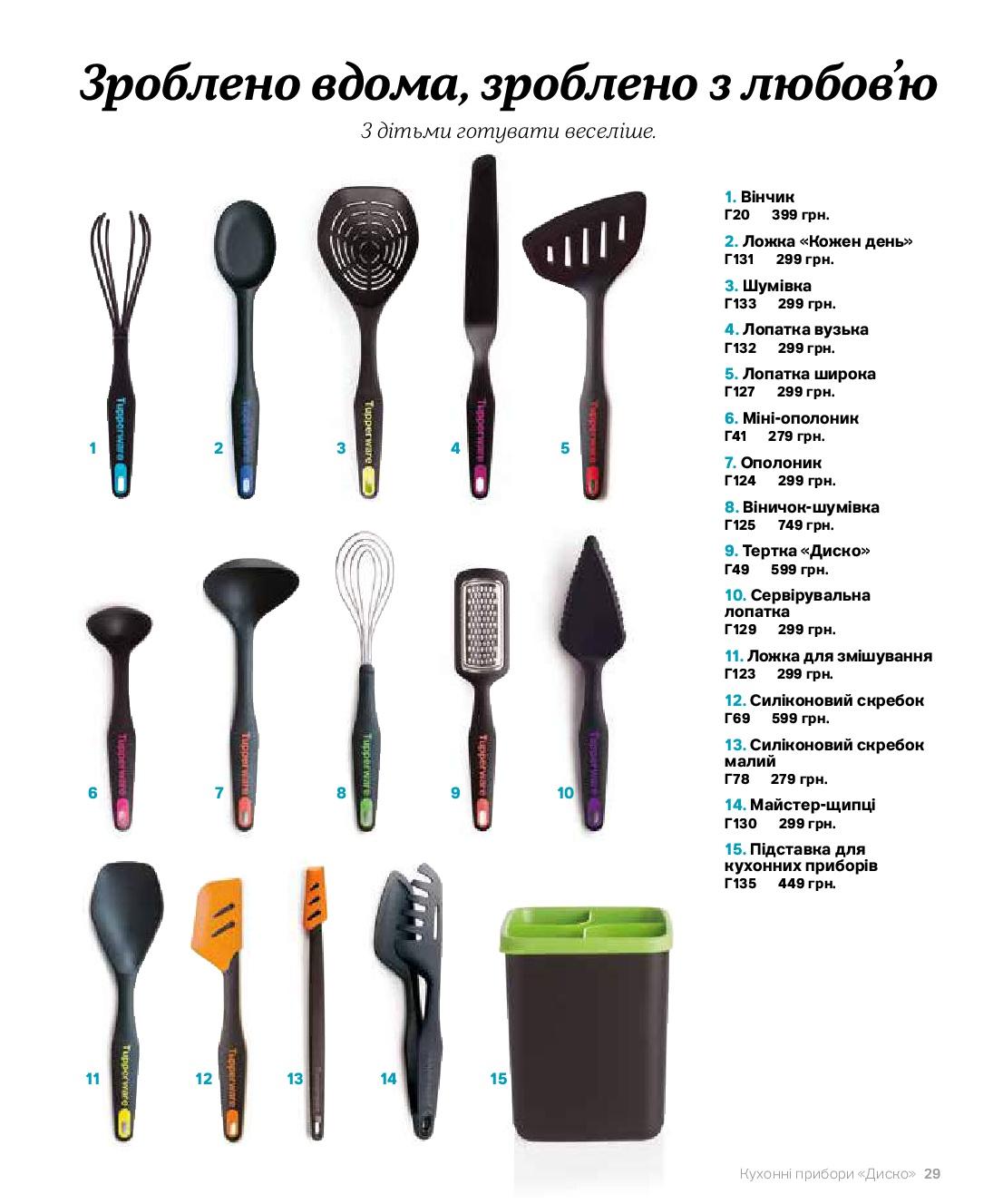 Страница каталога 28. Кухонные приборы, цены и виды