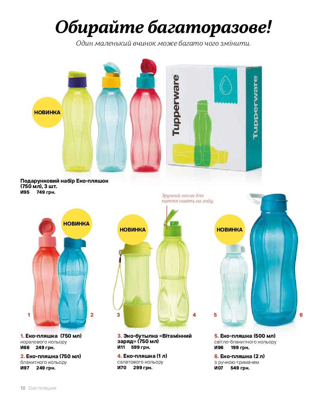 Страница каталога 9. Бутылки тапервер все цены и объемы